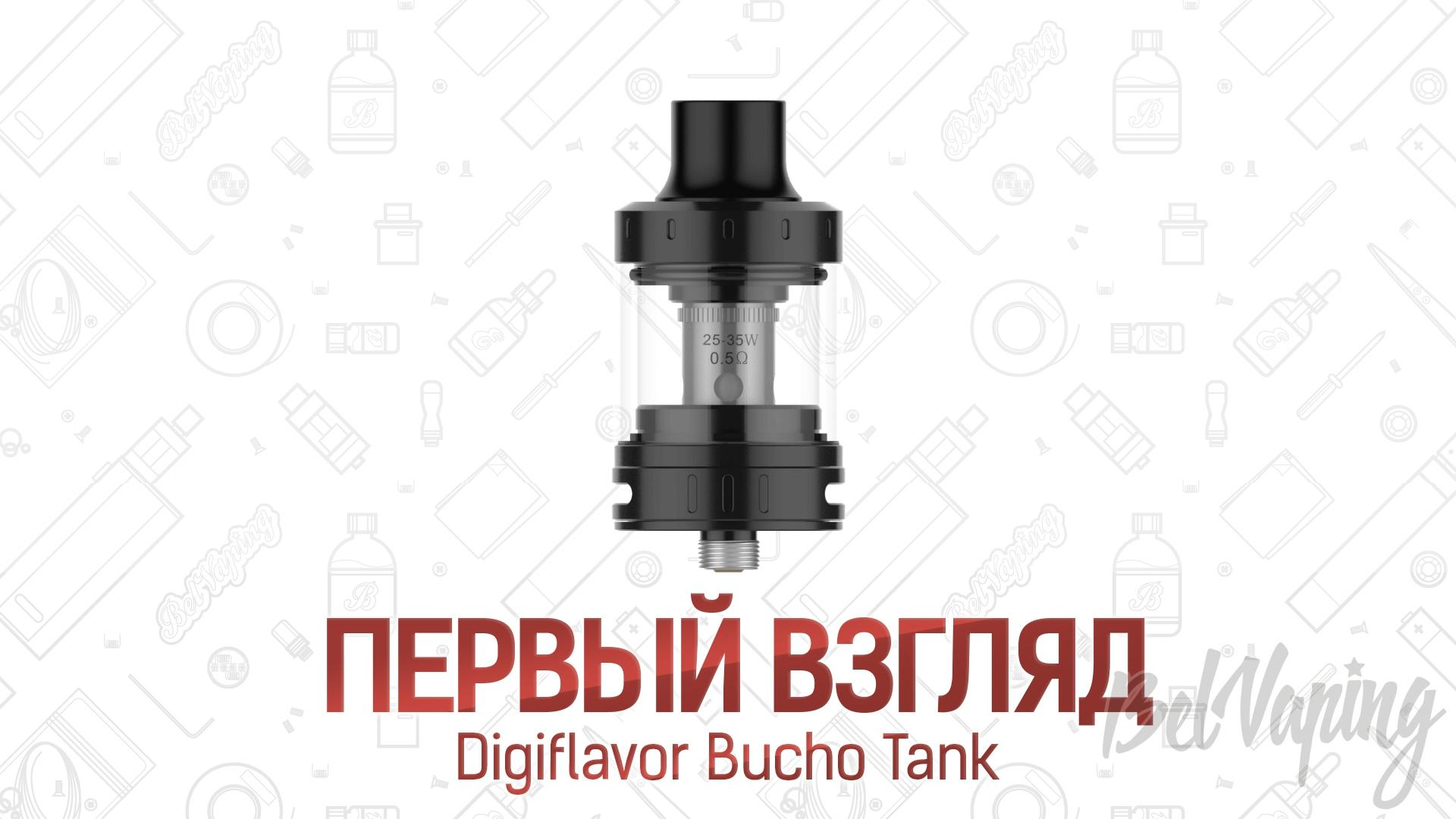 Digiflavor Bucho Tank. Первый взгляд