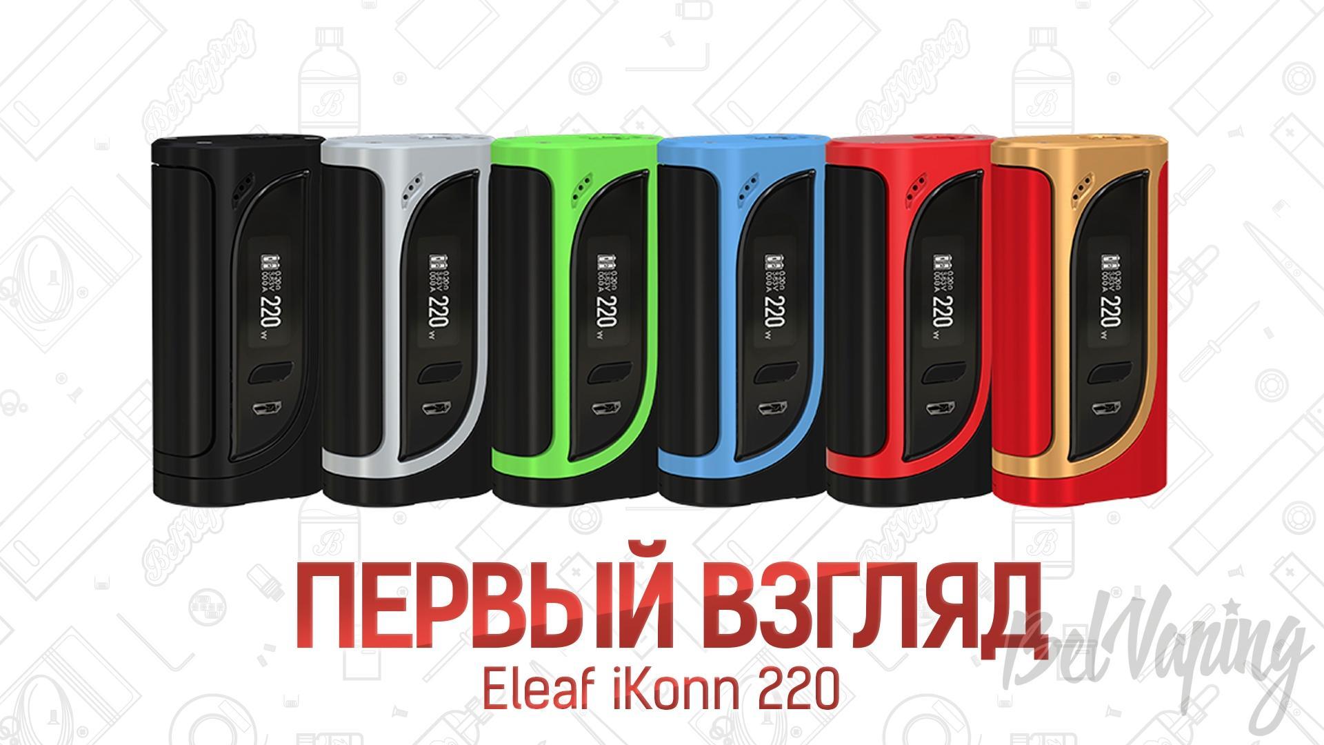 Eleaf iKonn 220. Первый взгляд