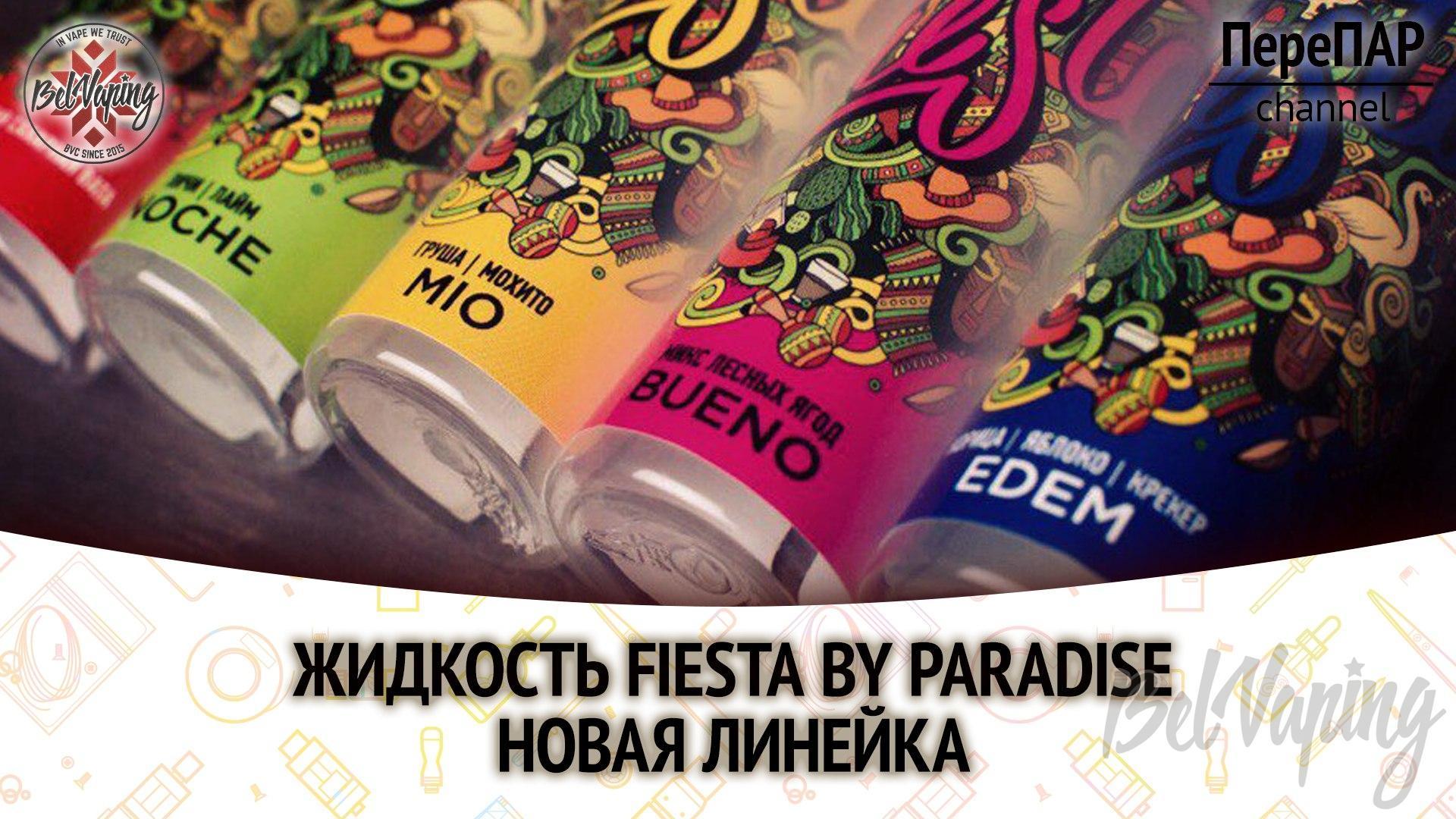 Жидкости Fiesta от Paradise Family