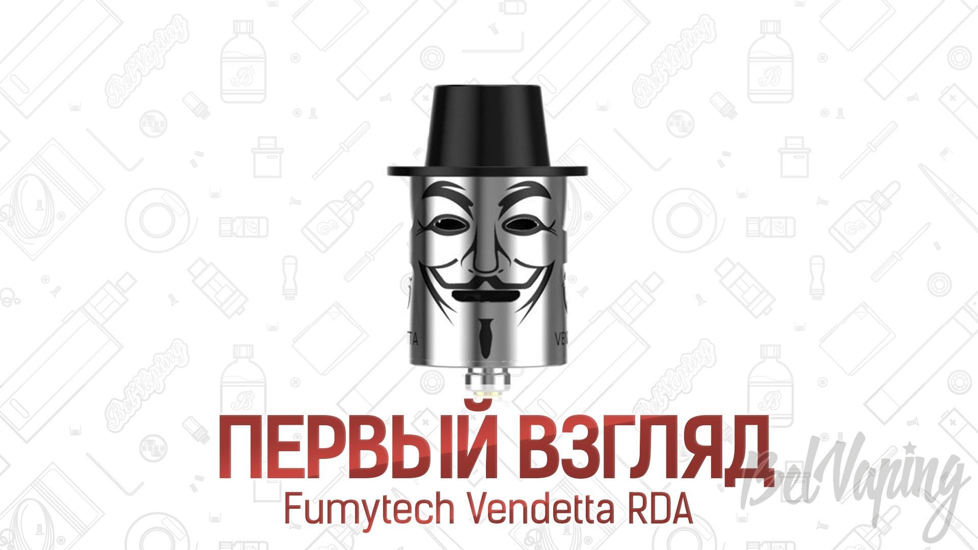Fumytech Vendetta RDA. Первый взгляд