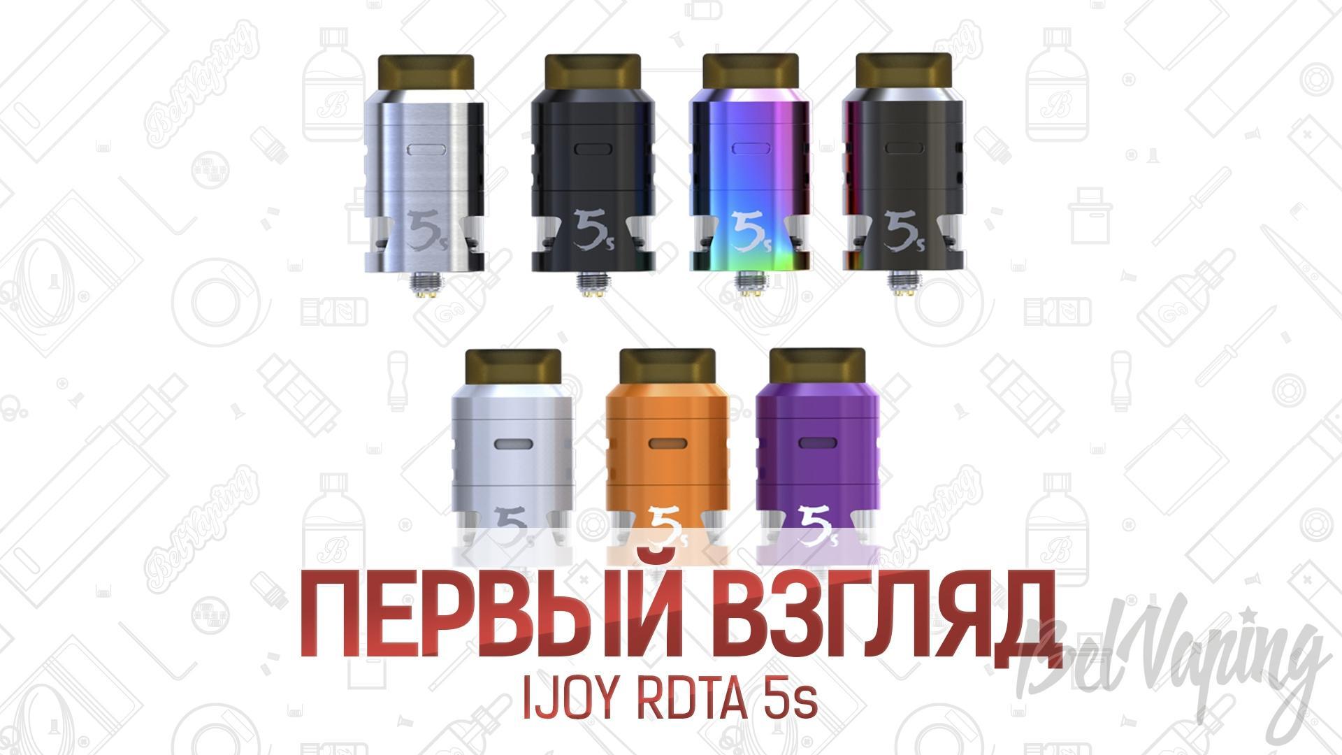 IJOY RDTA 5s. Первый взгляд