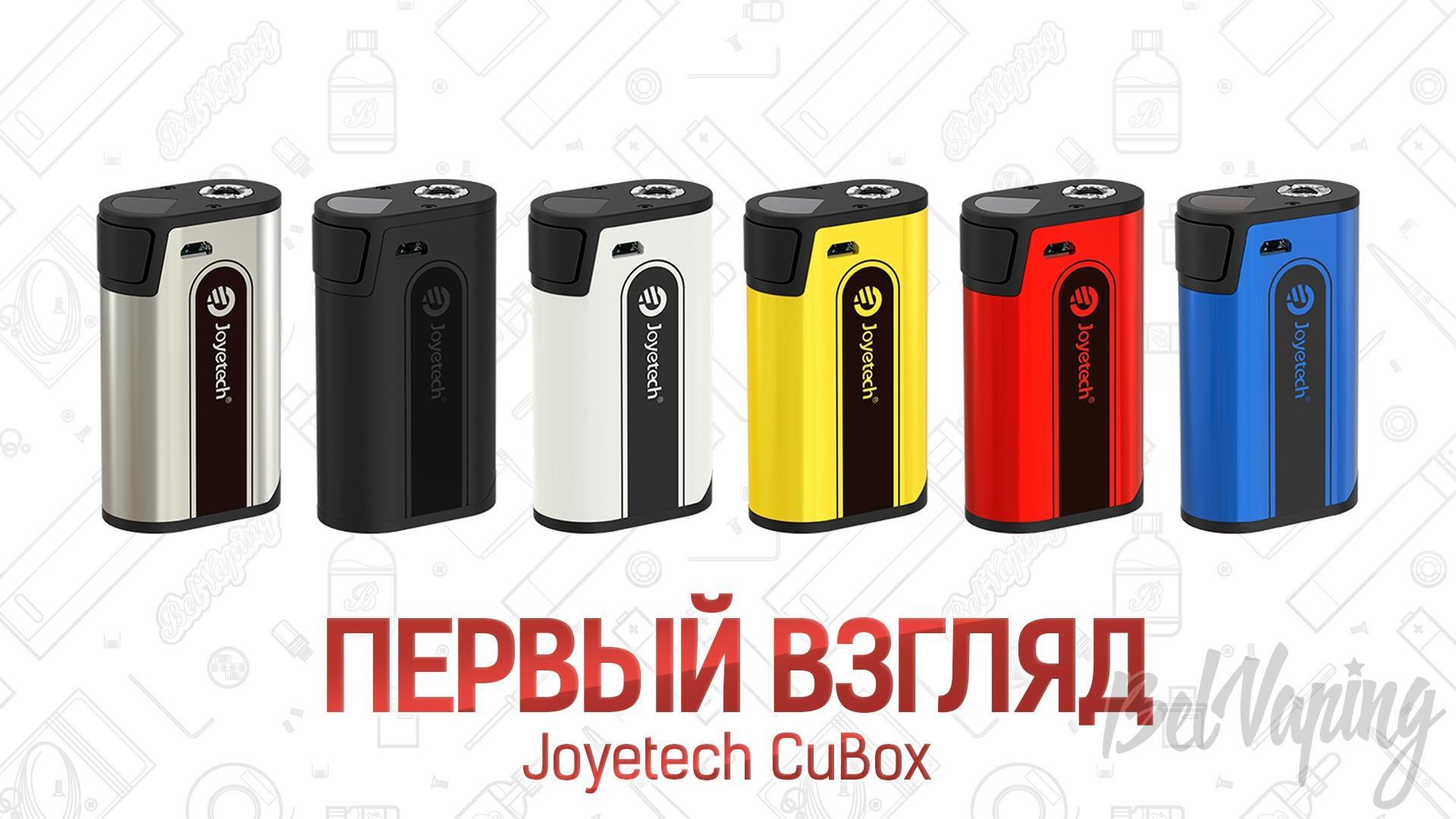 Joyetech CuBox. Первый взгляд