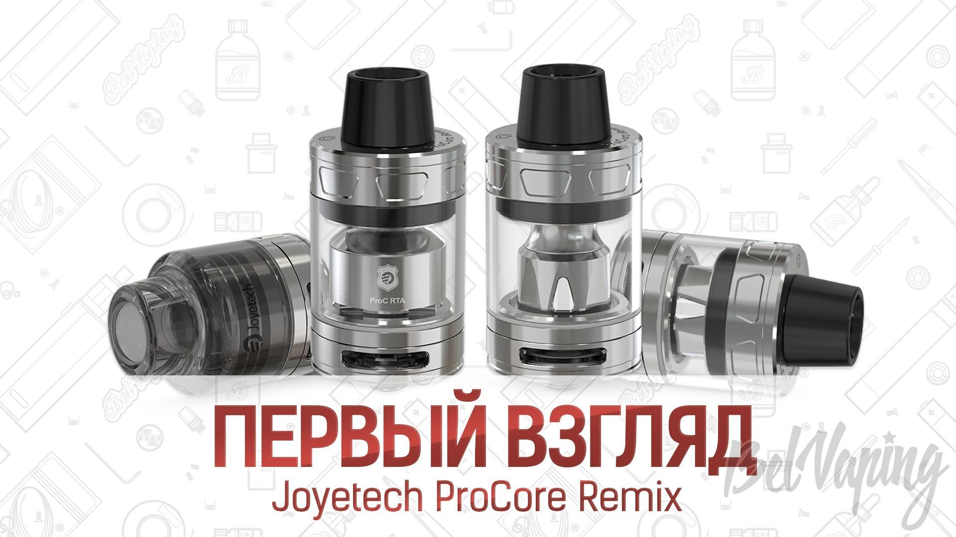 Joyetech ProCore Remix. Первый взгляд