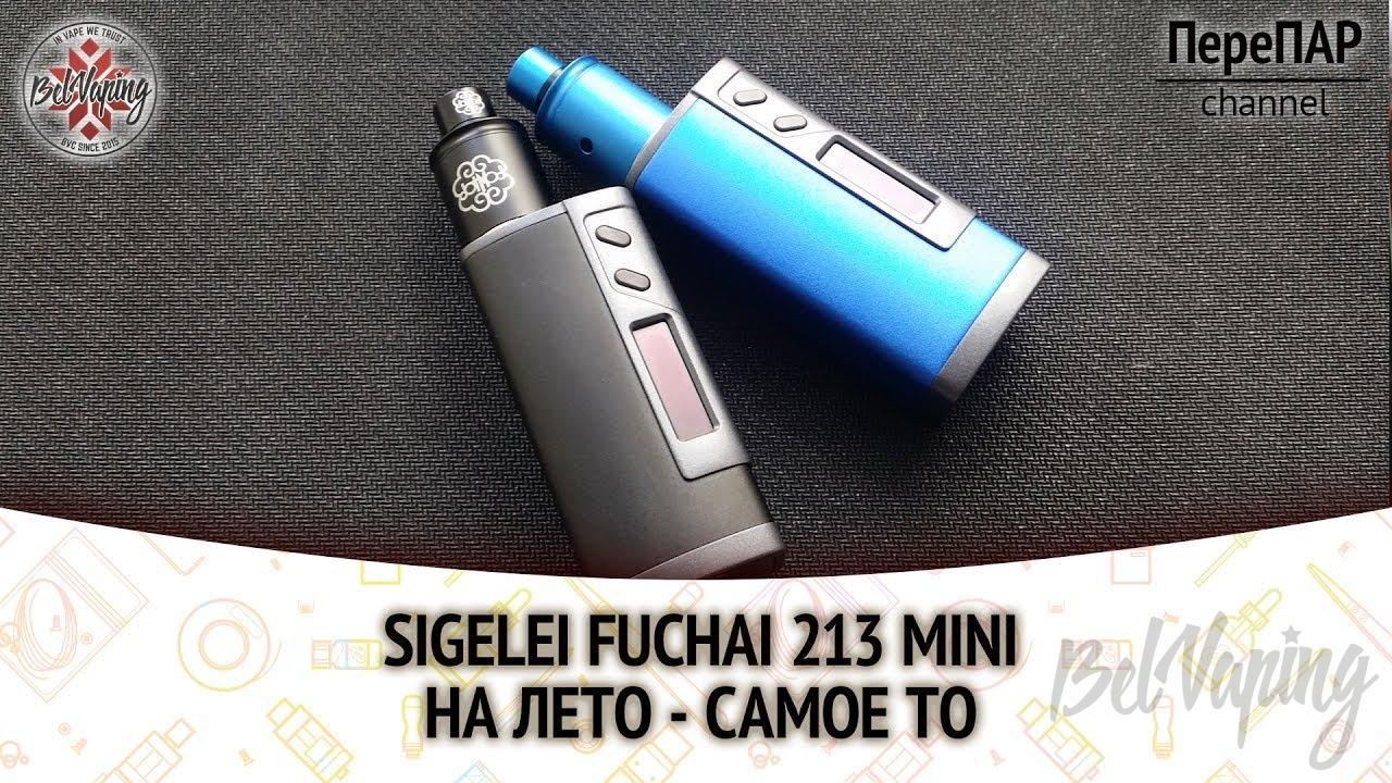 Обзор боксмода Sigelei Fuchai 213 Mini 80W