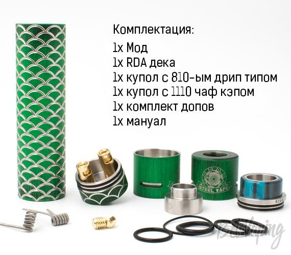 Комплектация Steel Vape Sebone kit