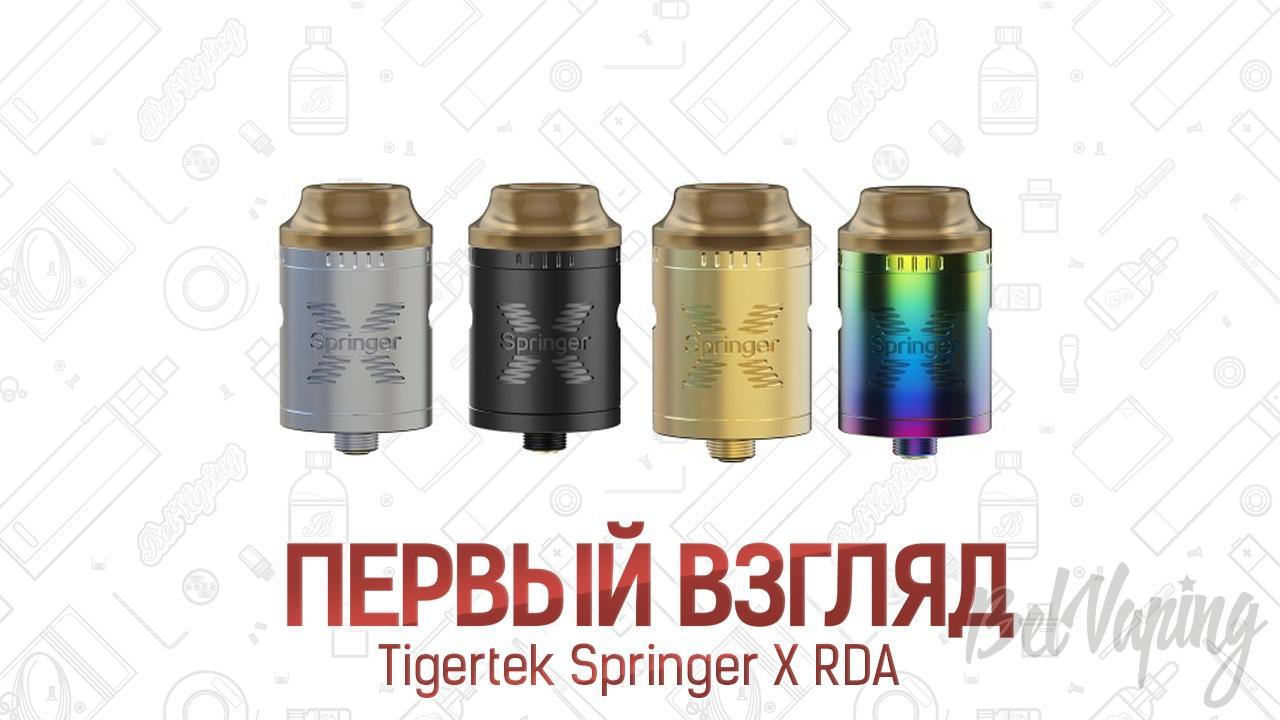 Tigertek Springer X RDA. Первый взгляд