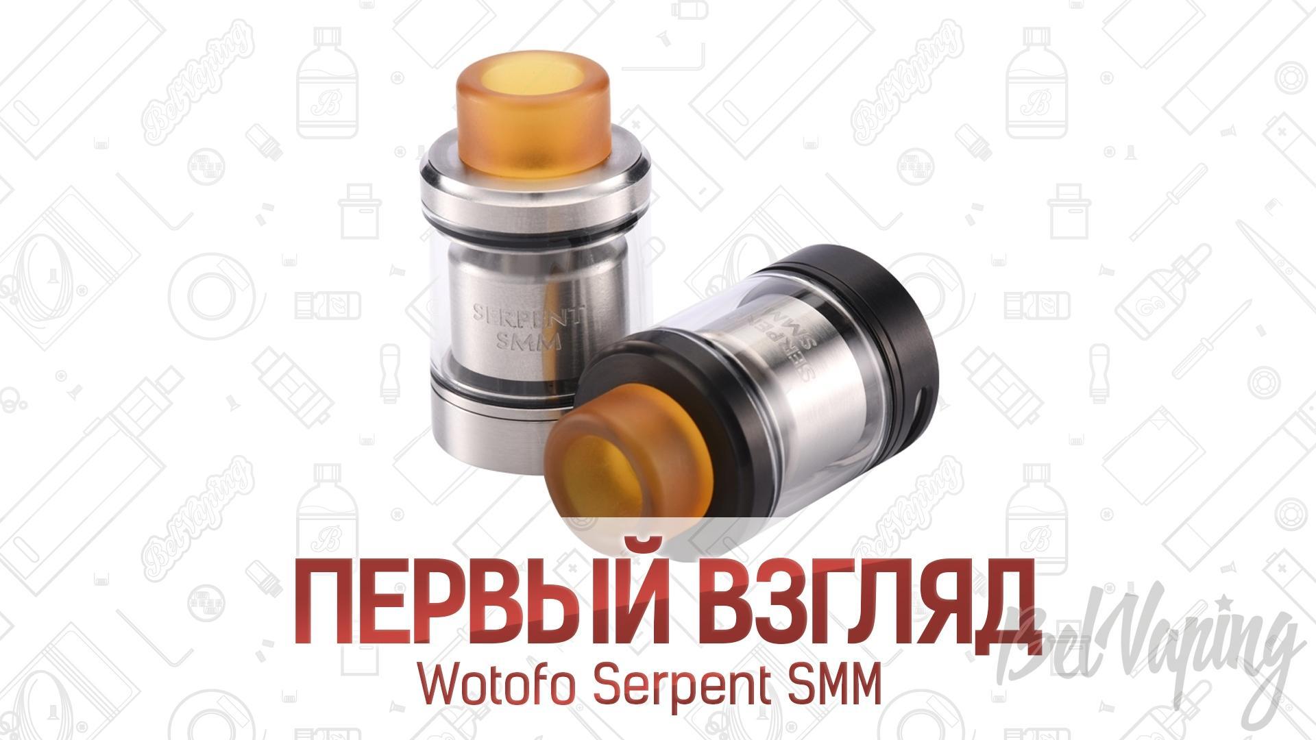 Wotofo Serpent SMM. Первый взгляд