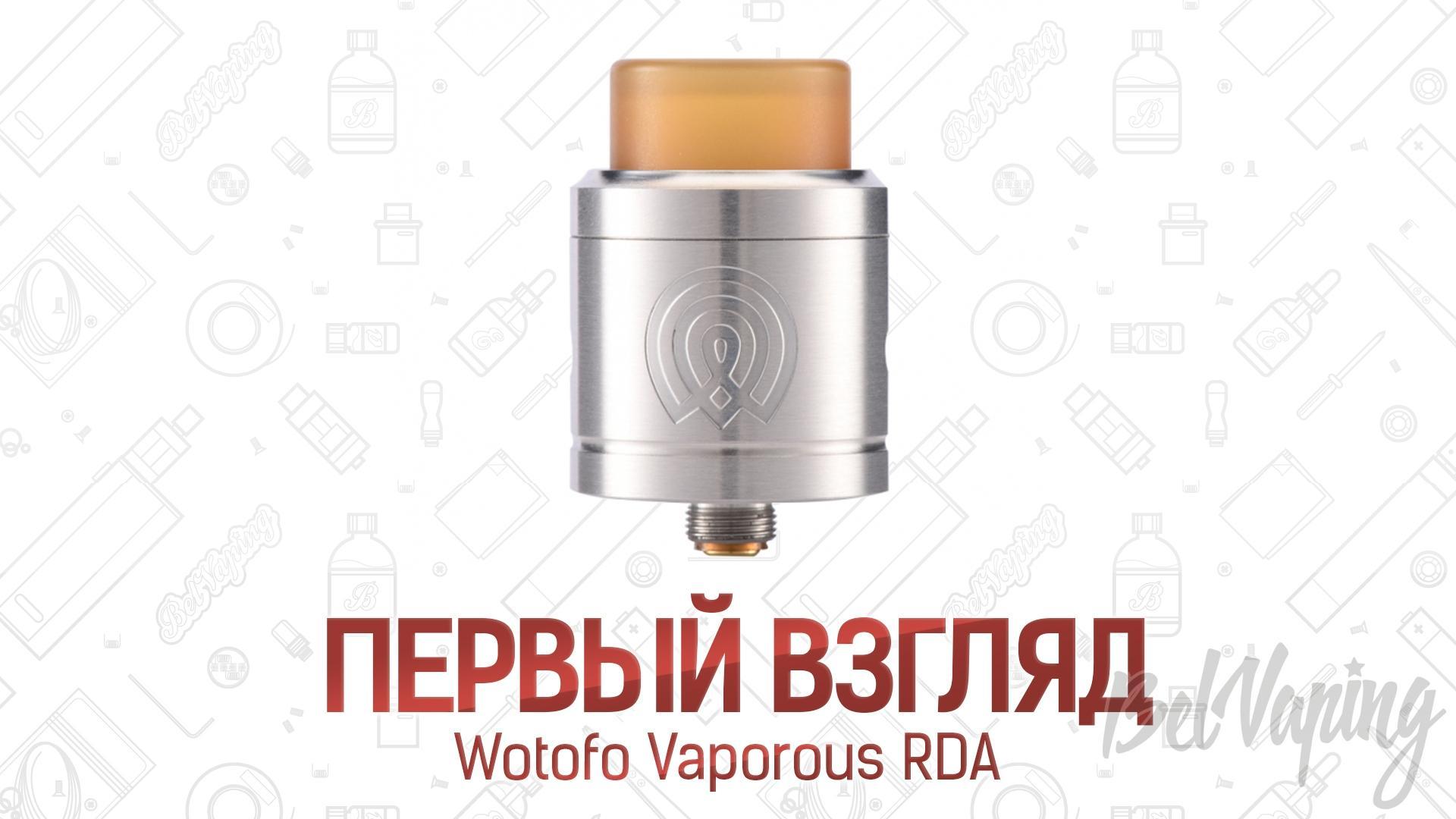Wotofo Vaporous RDA. Первый взгляд