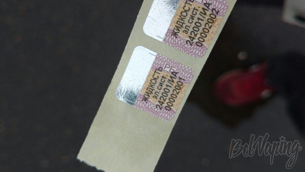 Пример контрольного знака жидкостей для вейпинга в РБ