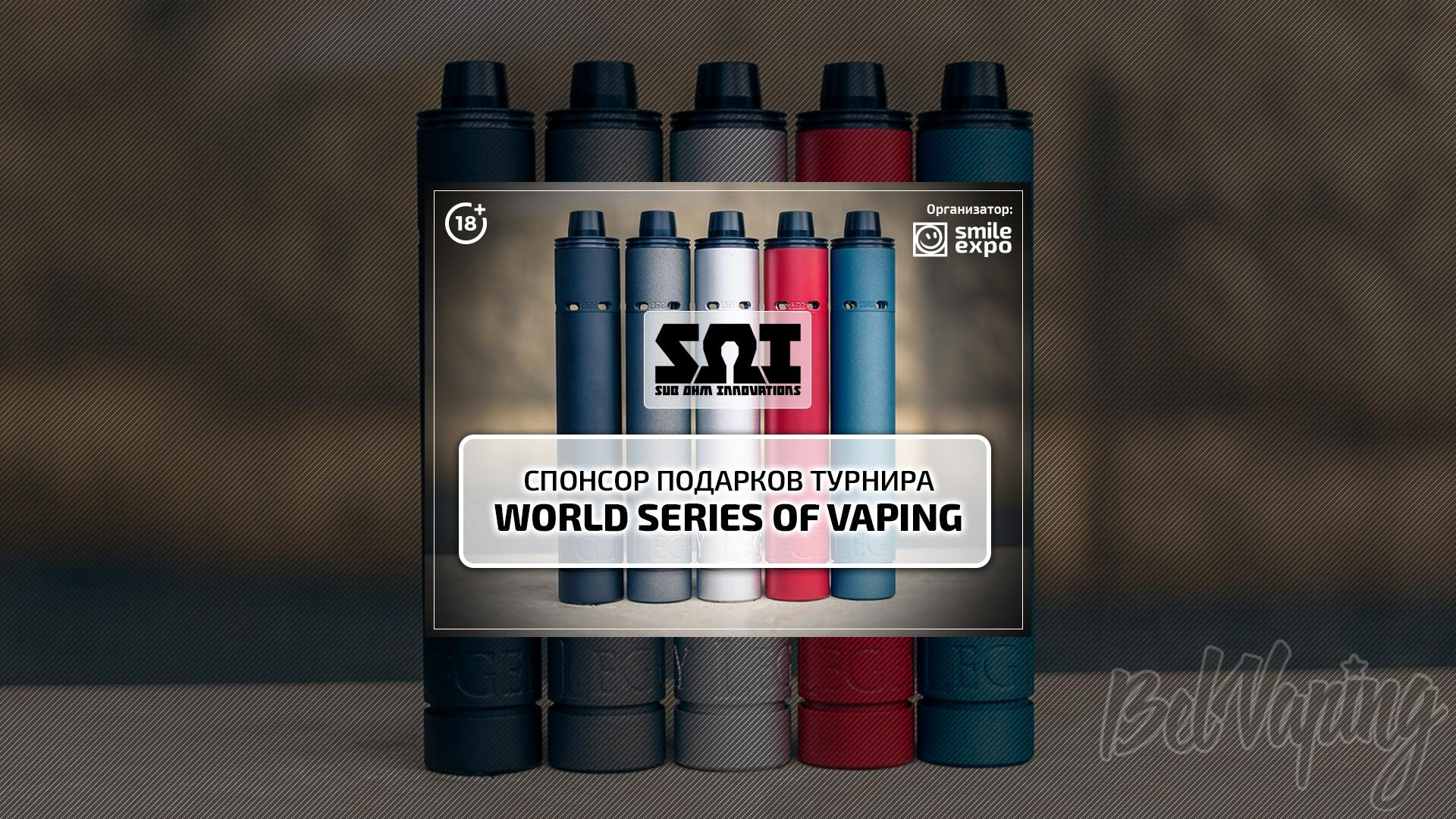 Sub Ohm Innovations - спонсор подарков турнира World Series Of Vaping