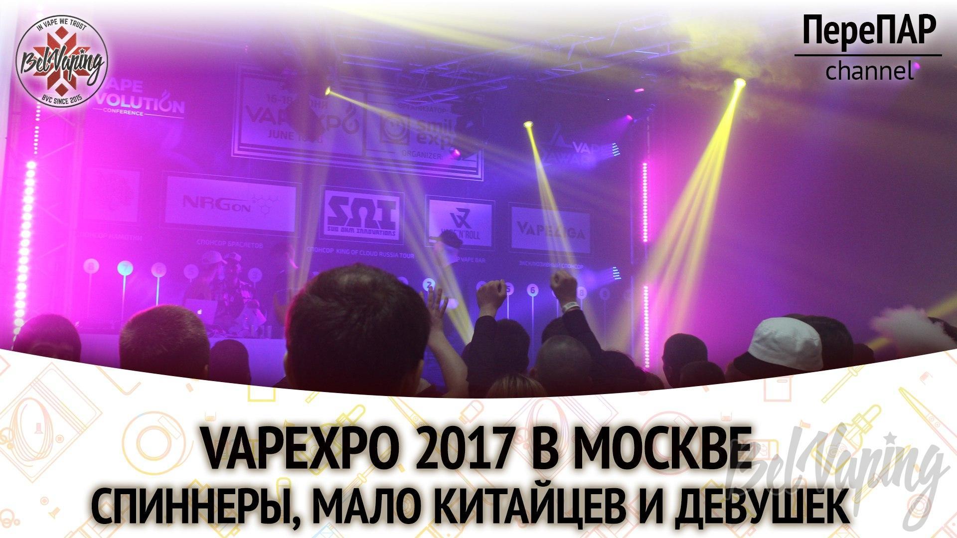 Видео с Vapexpo 2017