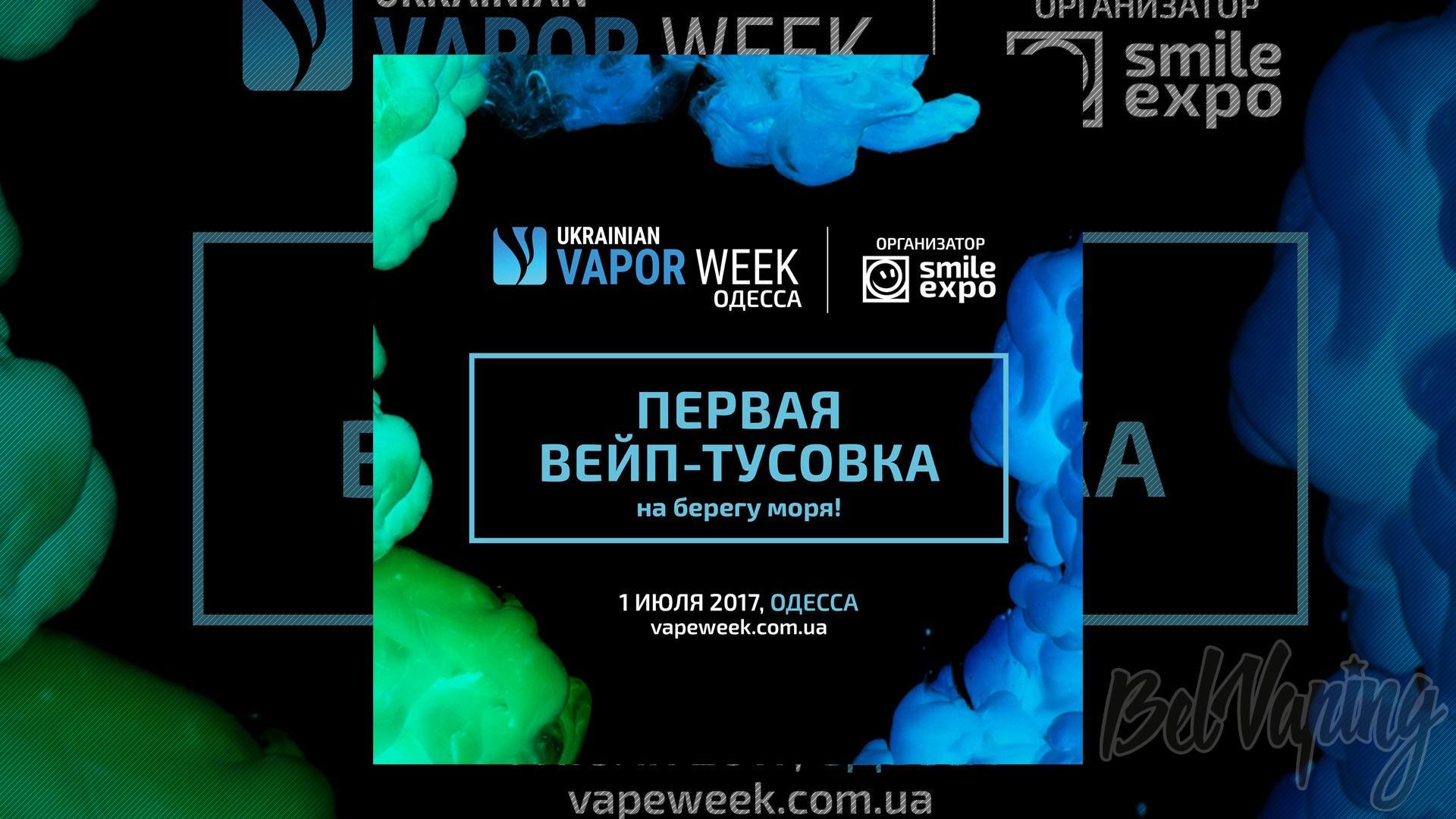 Ukrainian Vapor Week Одесса 2017 впервые соберёт вейперов на берегу моря
