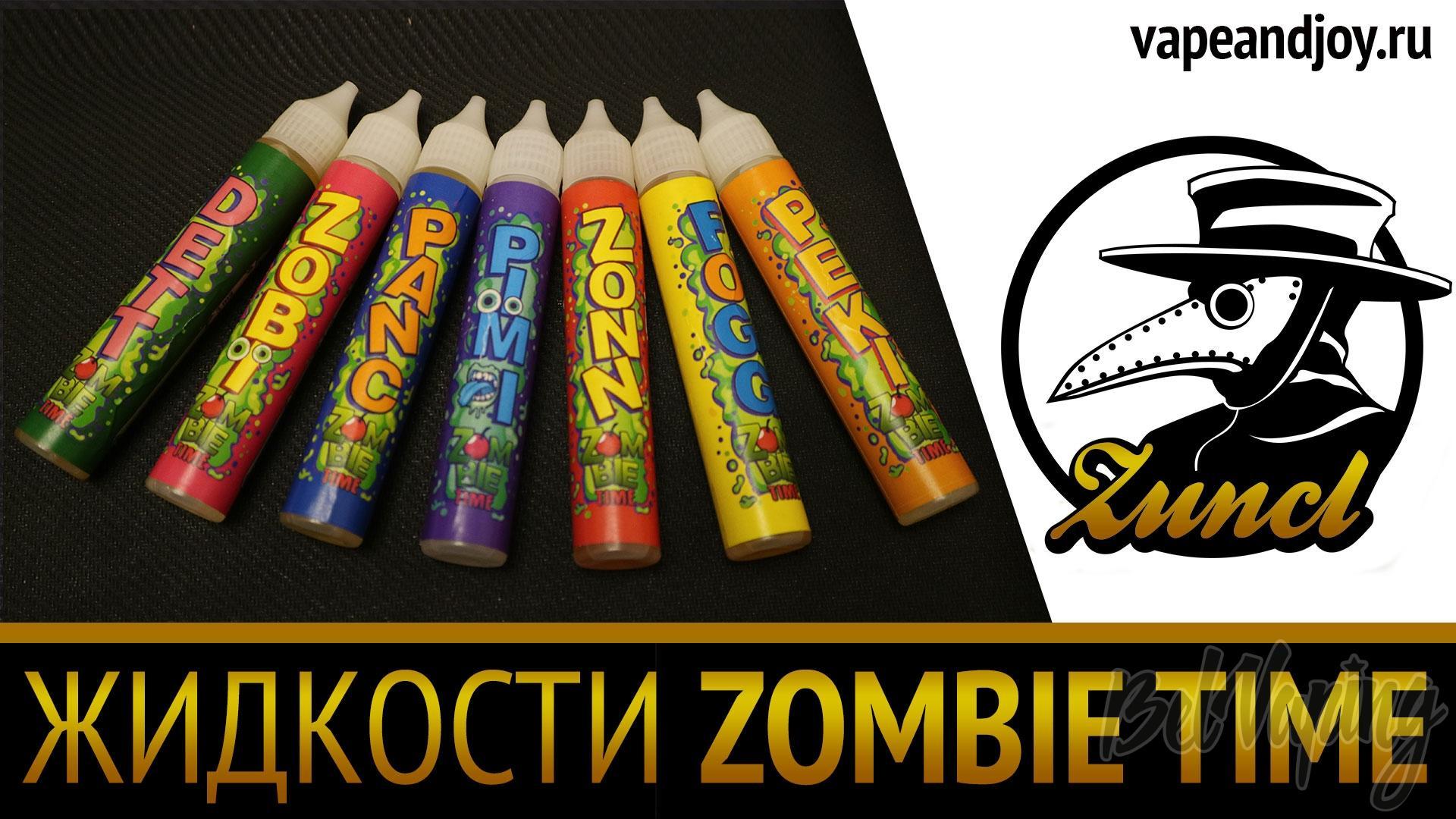 Жидкости Zombie Time