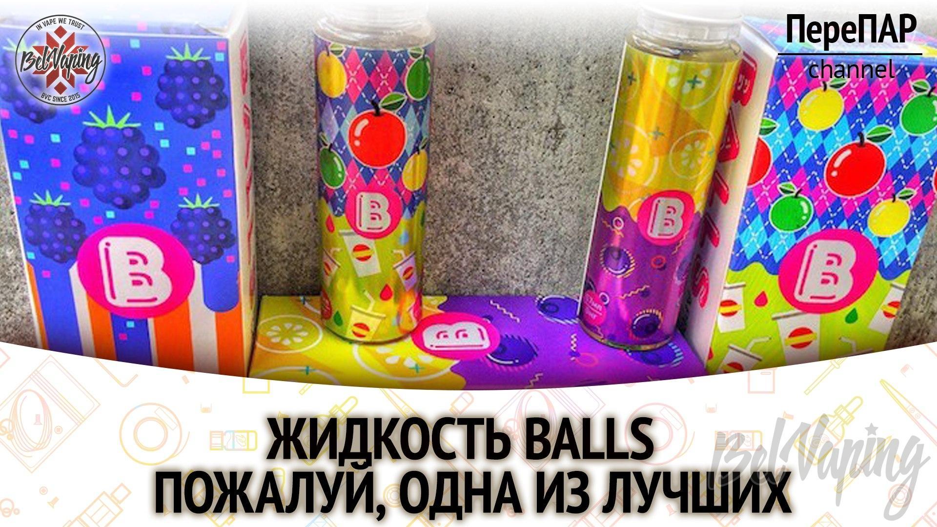 Жидкость BALLS