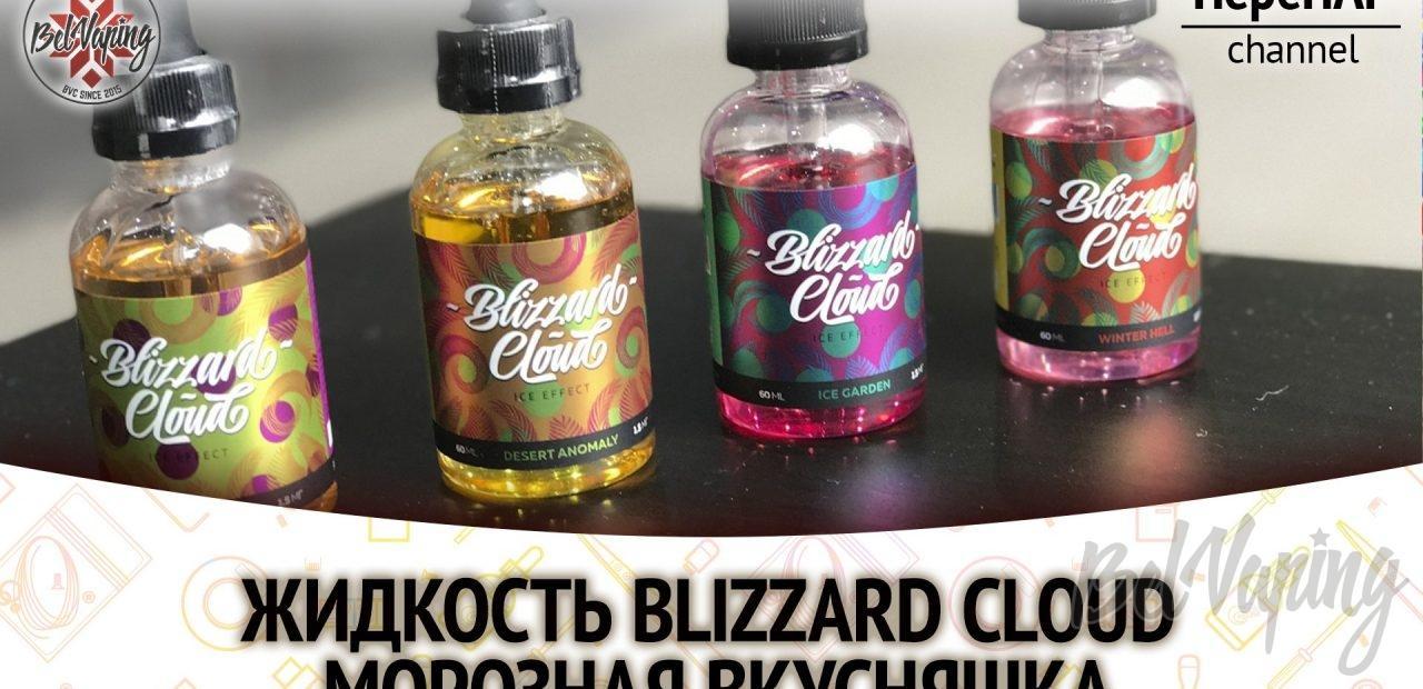 Жидкость Blizzard Cloud
