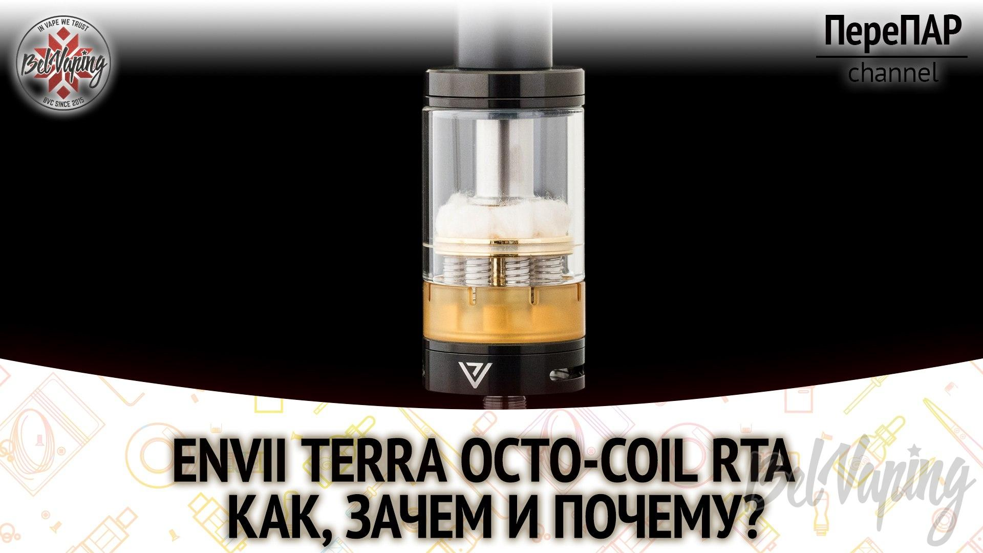 Бакомайзер Envii Terra Octo Coil RTA