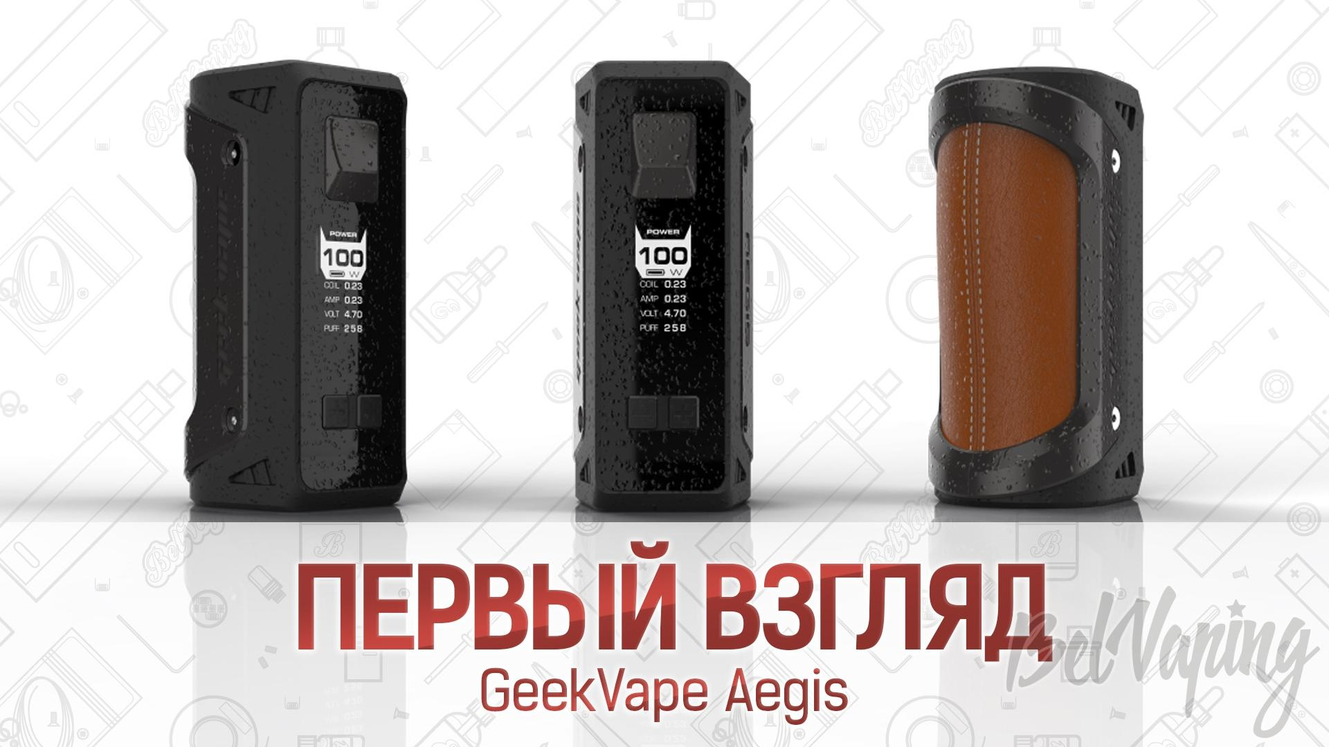 GeekVape Aegis. Первый взгляд