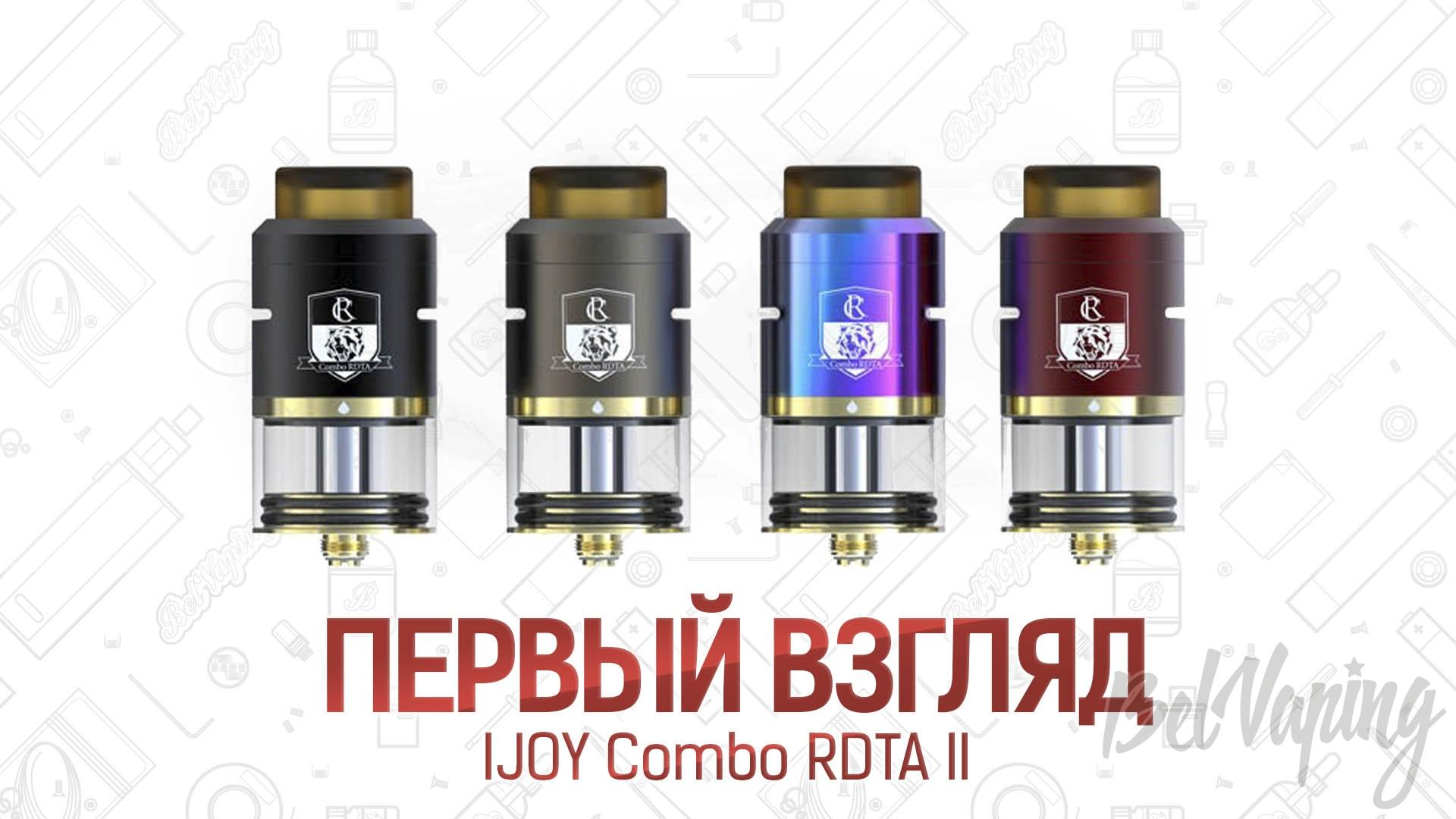 IJOY Combo RDTA II. Первый взгляд