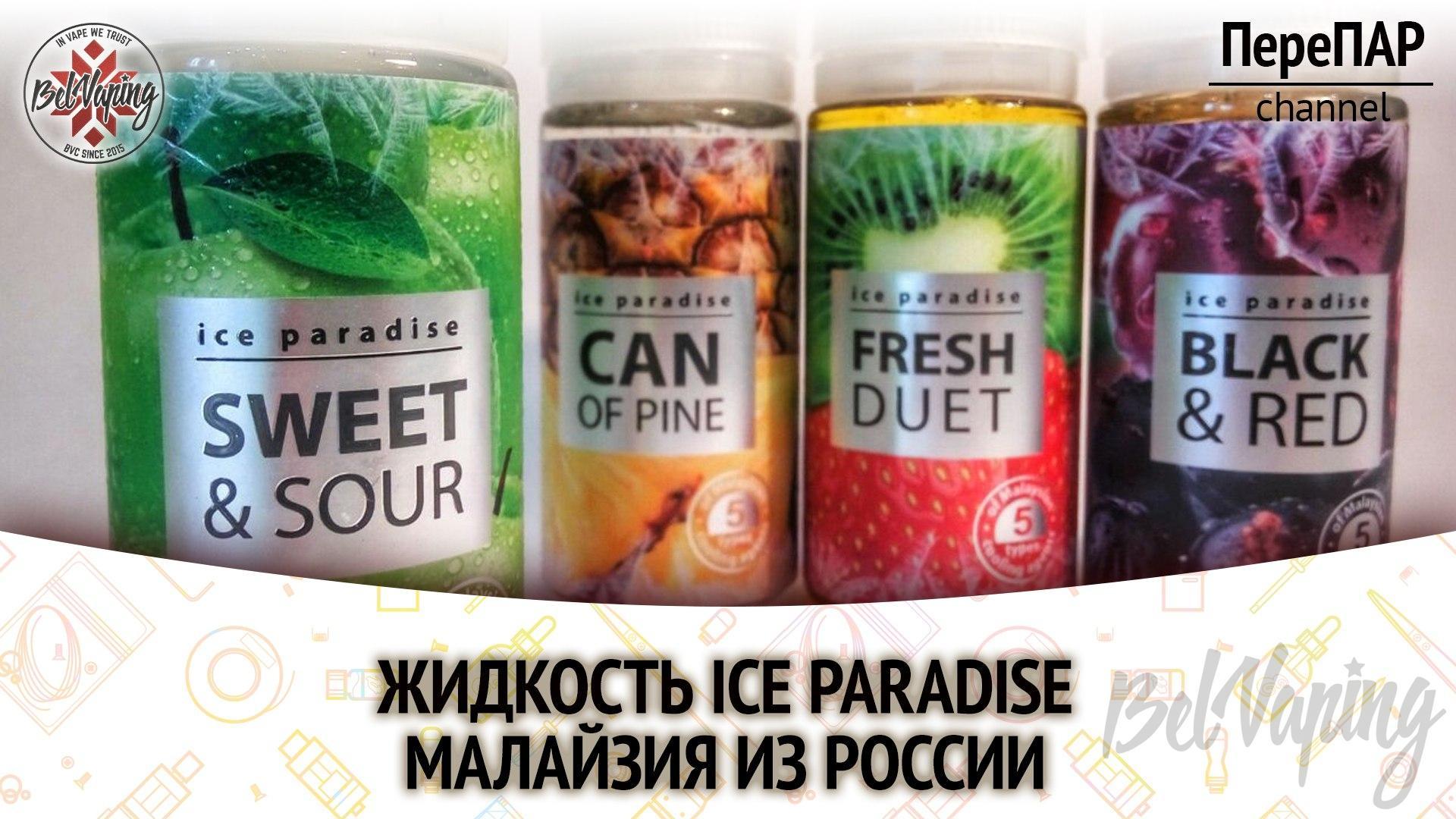 Жидкость Ice Paradise от Подвальчика Дяди Вовы