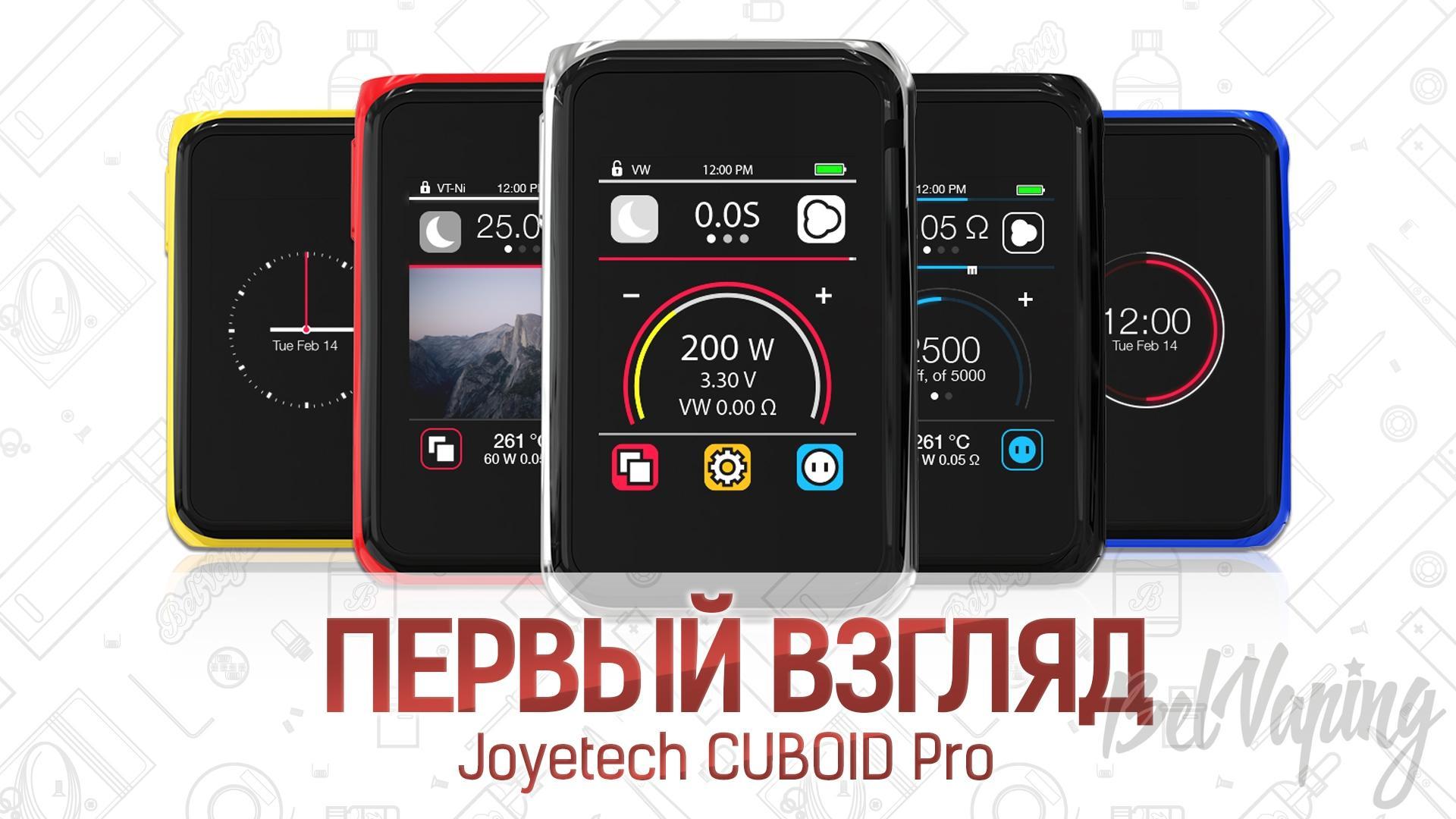 Joyetech CUBOID Pro. Первый взгляд