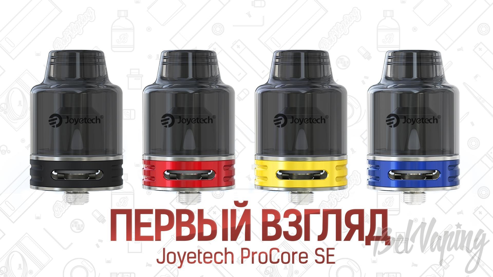 Joyetech ProCore SE. Первый взгляд