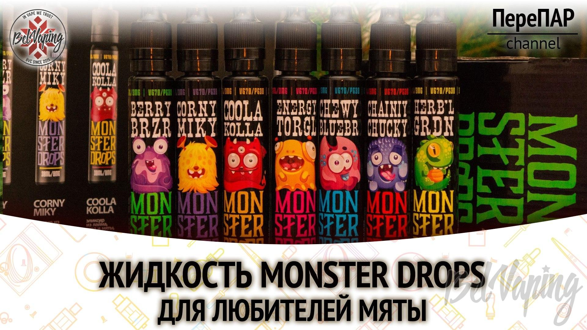 Жидкость Monster Drops