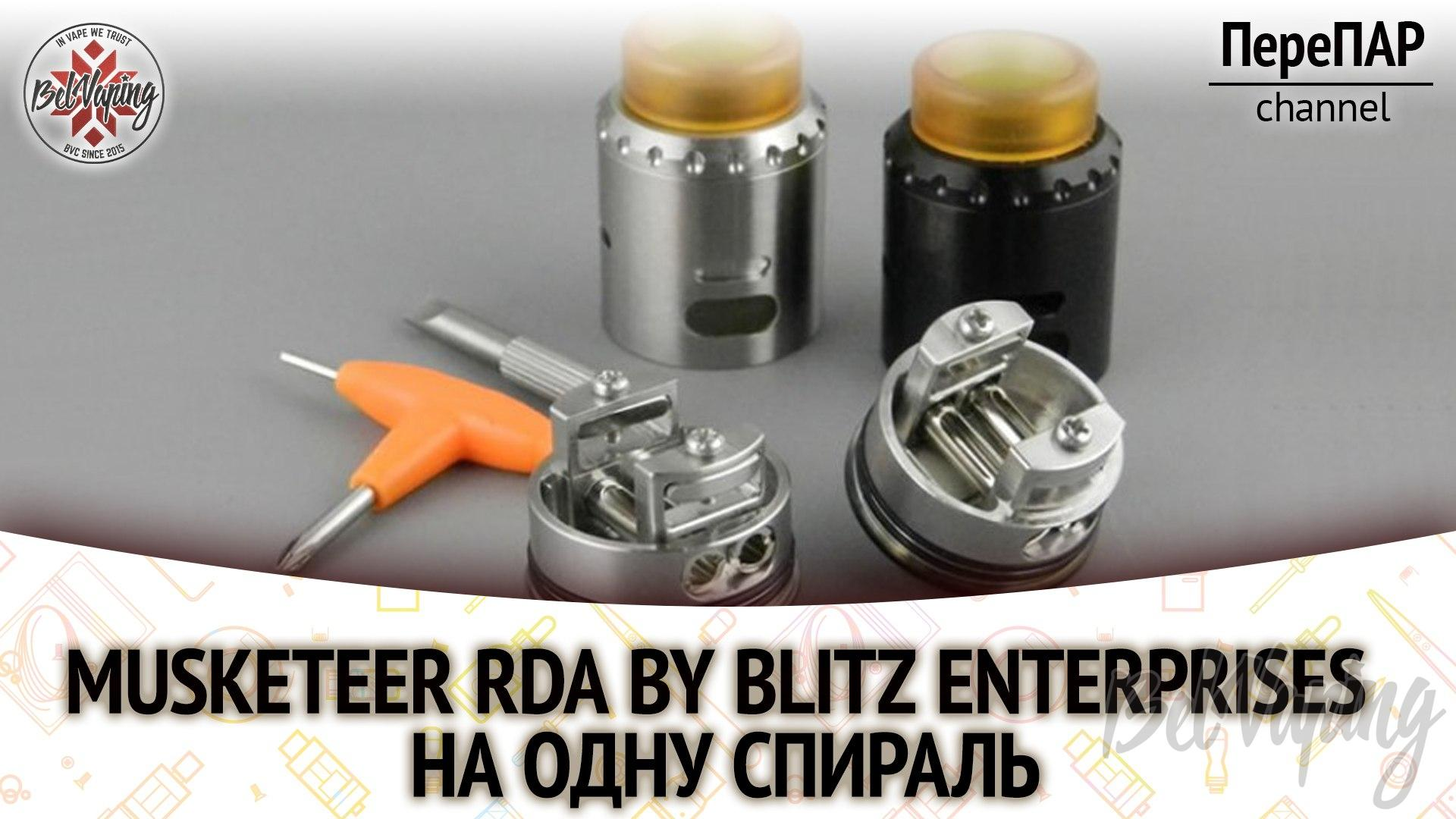 Дрипка Musketeer RDA от Blitz Enterprises на одну спираль