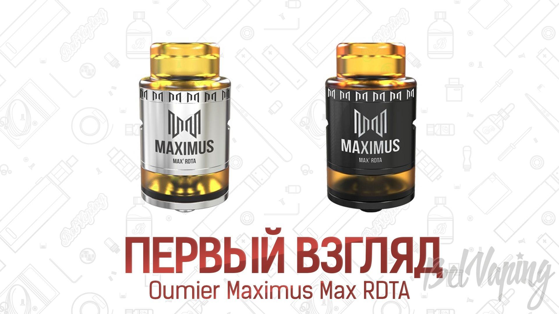 Oumier Maximus Max RDTA. Первый взгляд