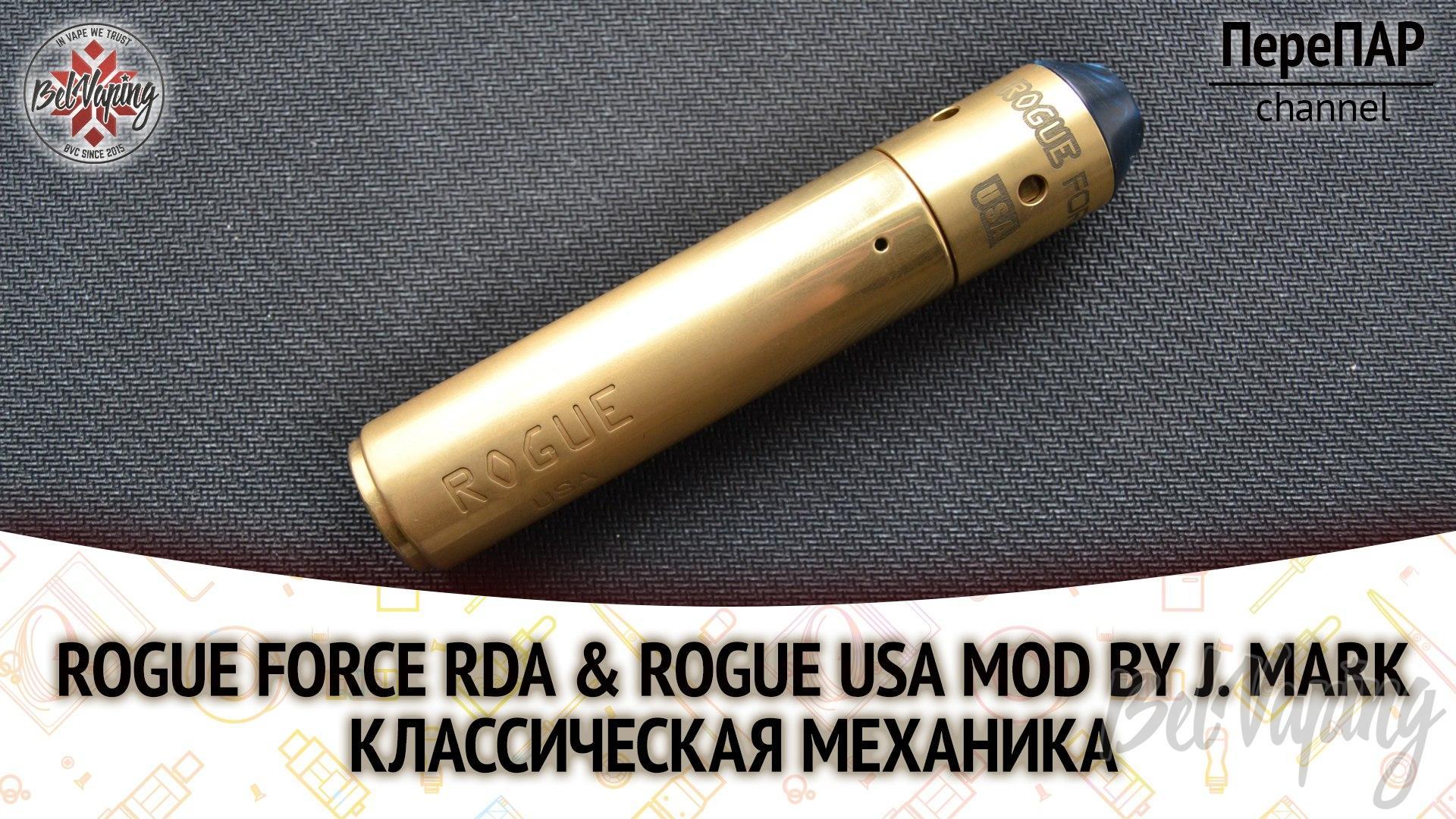 Rogue Force RDA и Rogue USA Mod by J.Mark