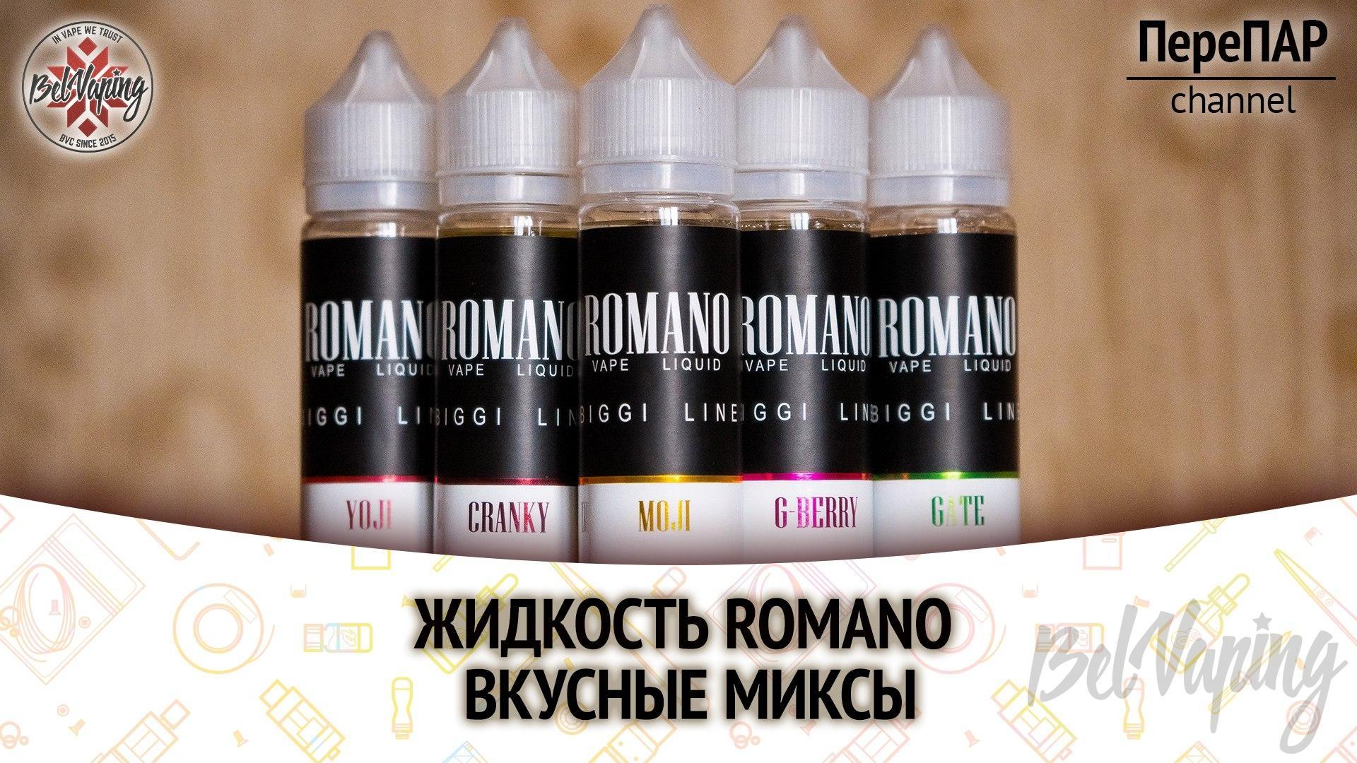 Жидкость Romano