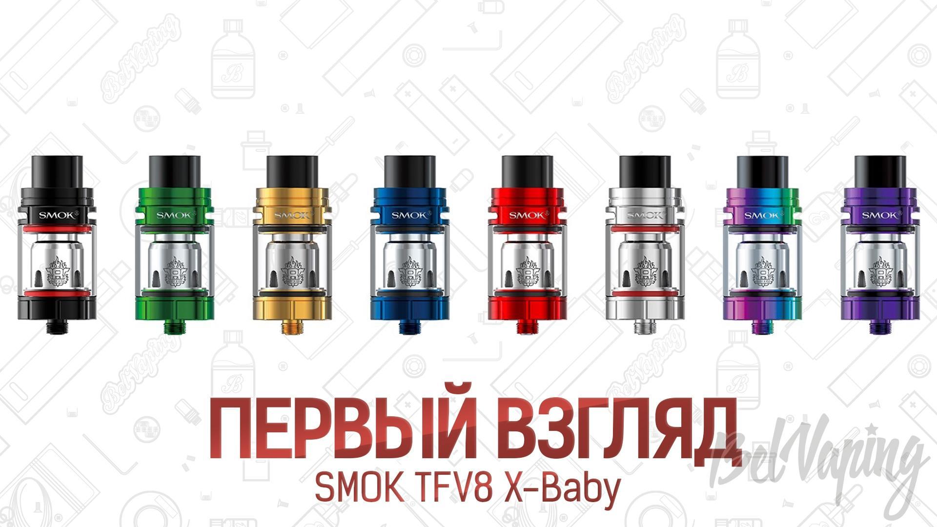 SMOK TFV8 X-Baby. Первый взгляд