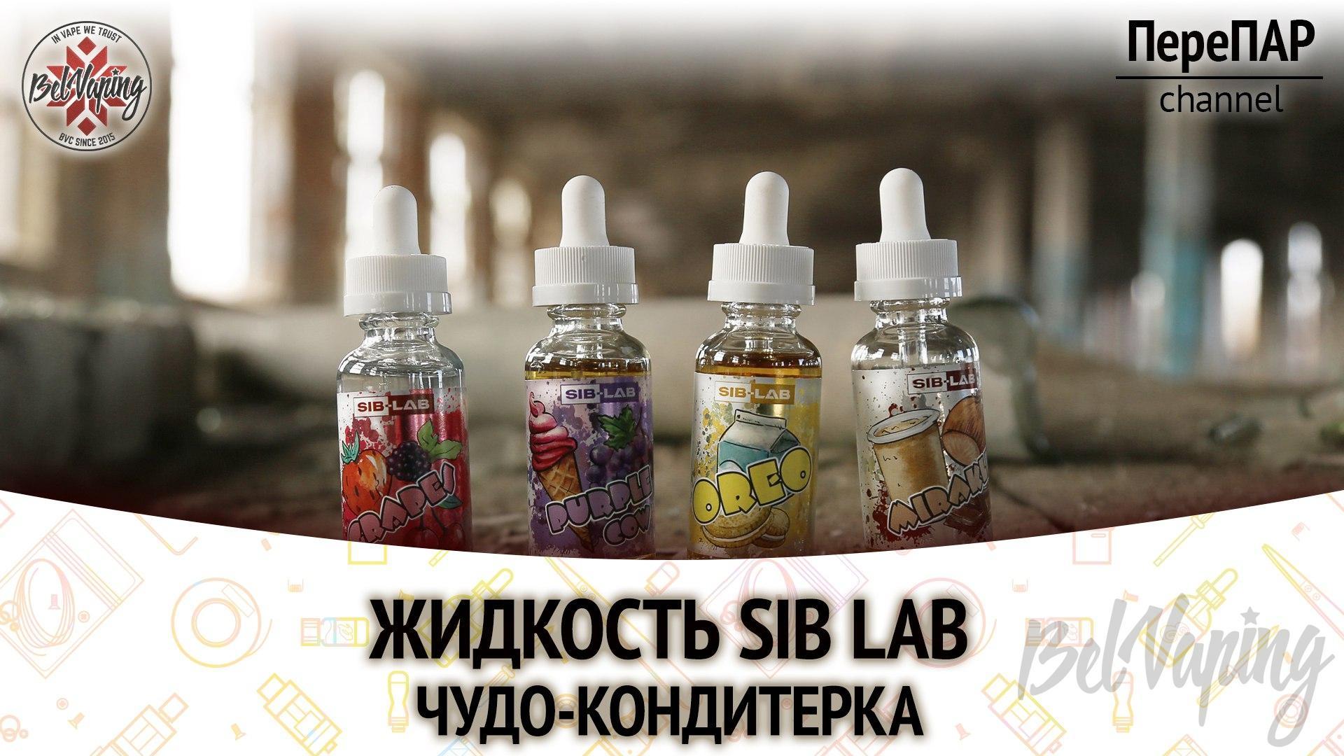 Жидкость Sib Lab