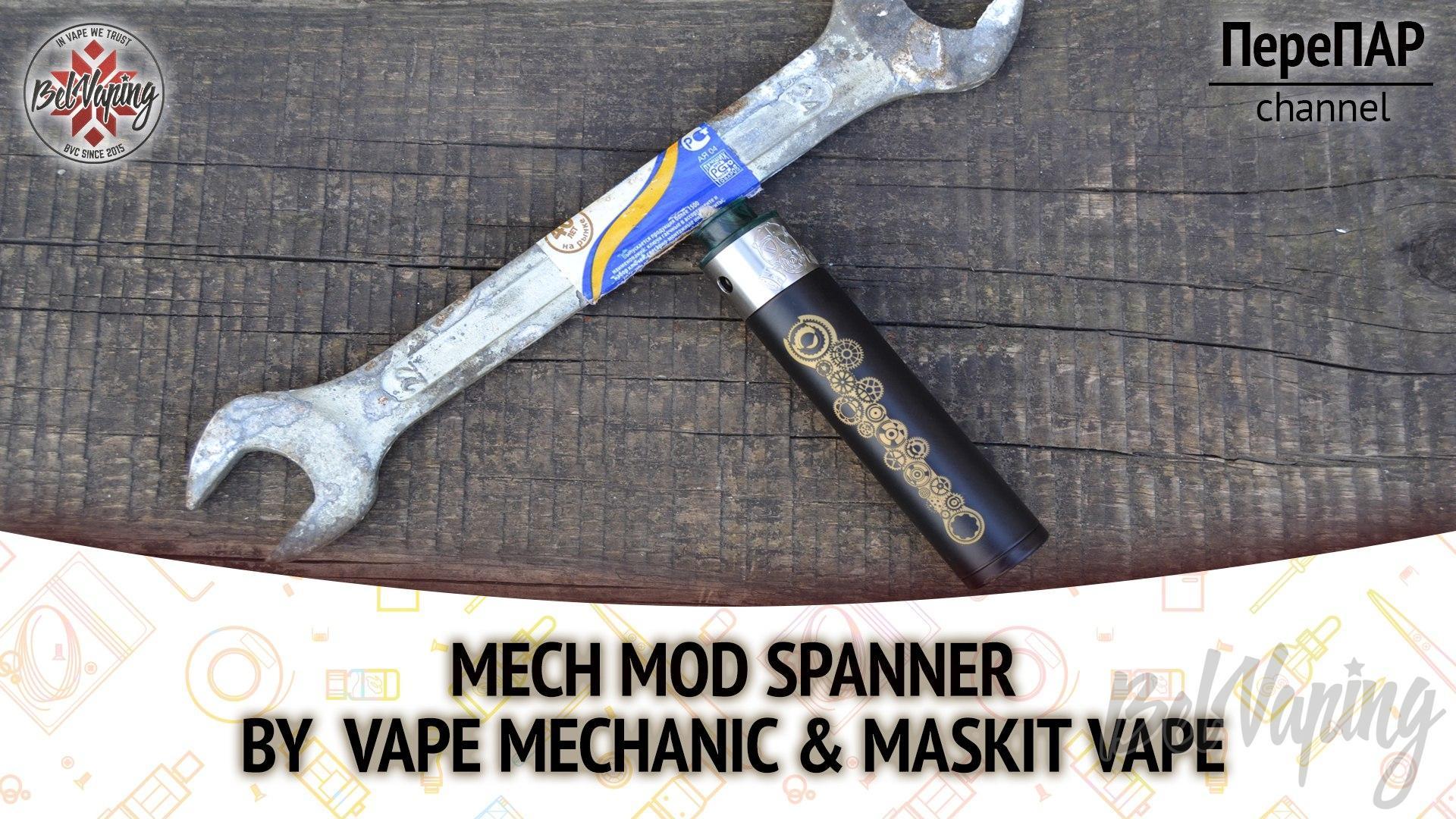 Мехмод Spanner от Vape Mechanic и Маскита