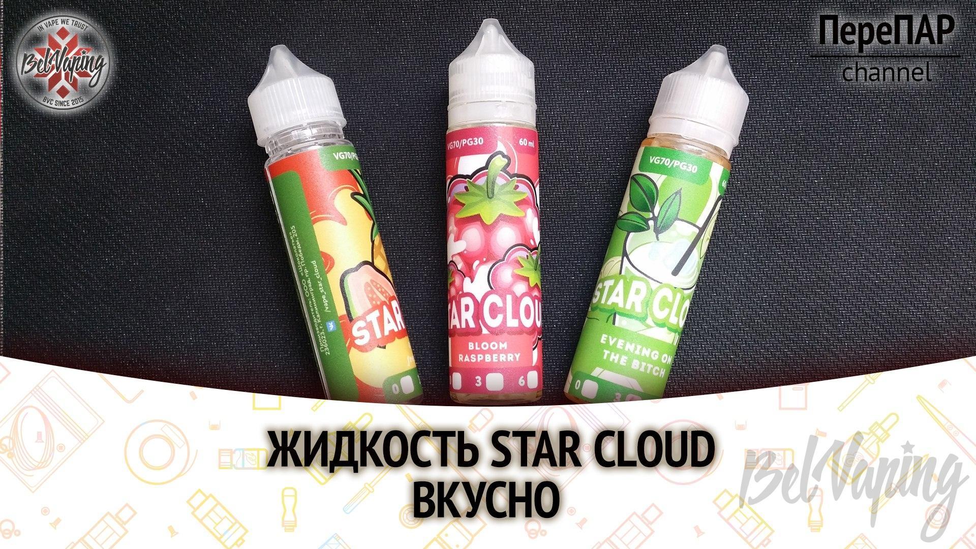 Жидкость Star Cloud