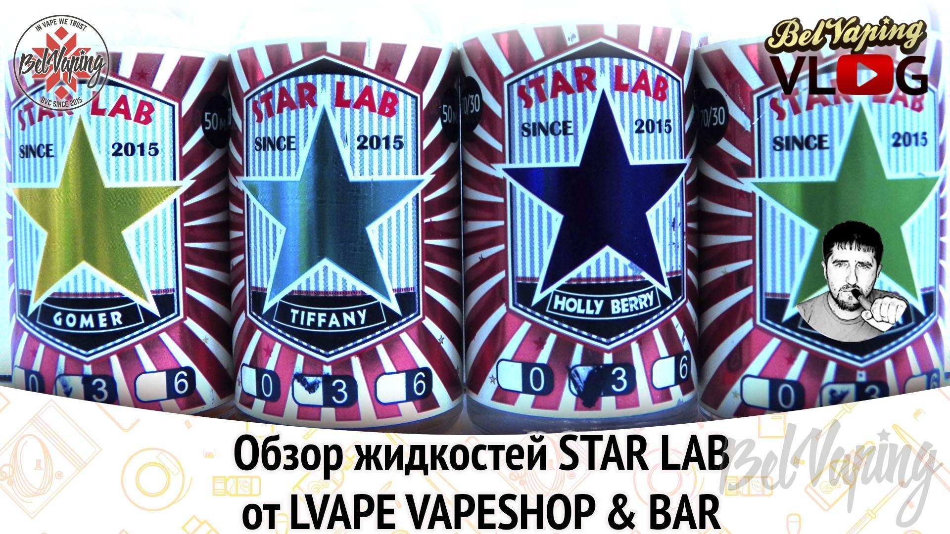 Жидкость Star Lab от LVAPE