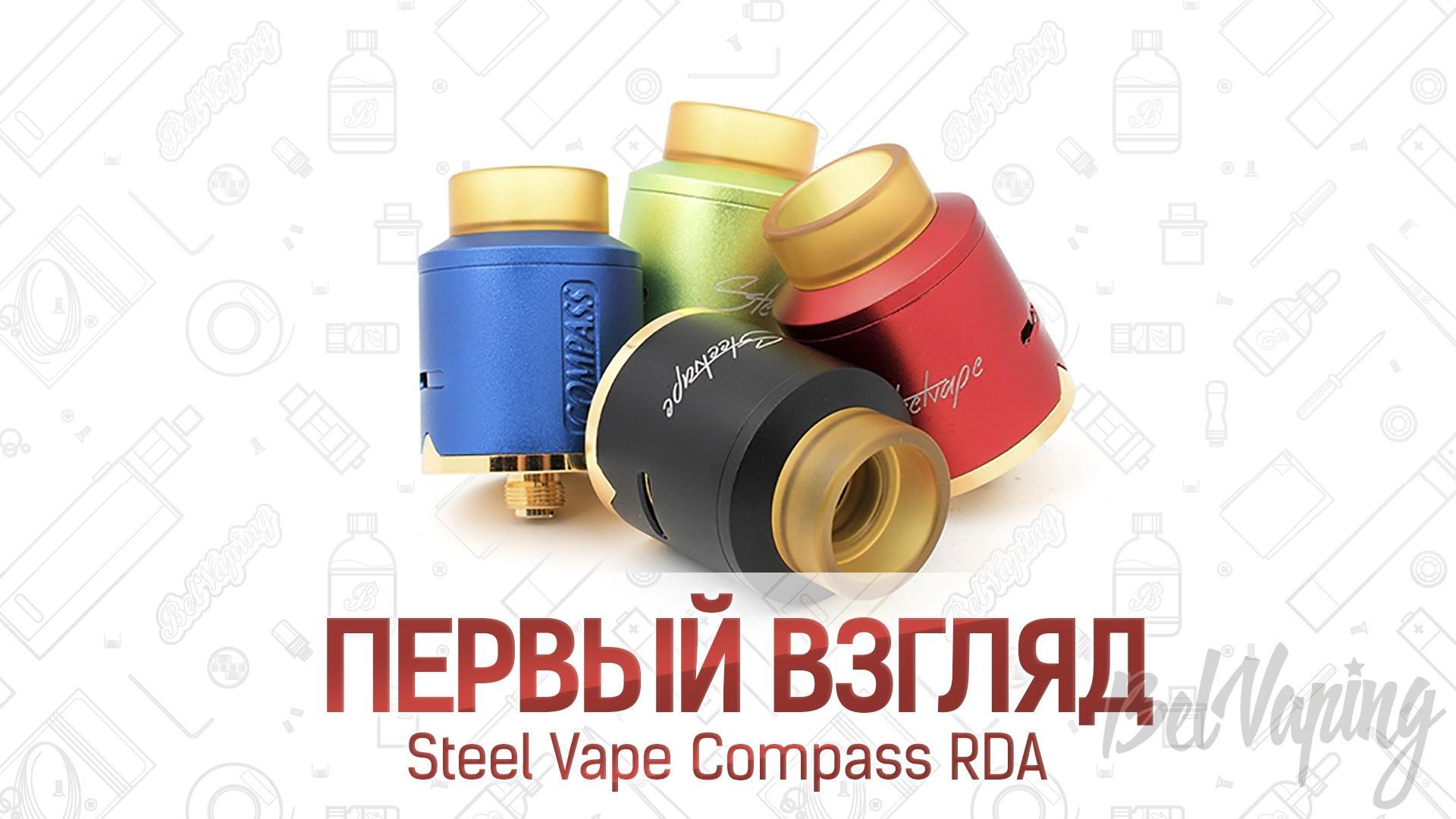 Steel Vape Compass RDA. Первый взгляд