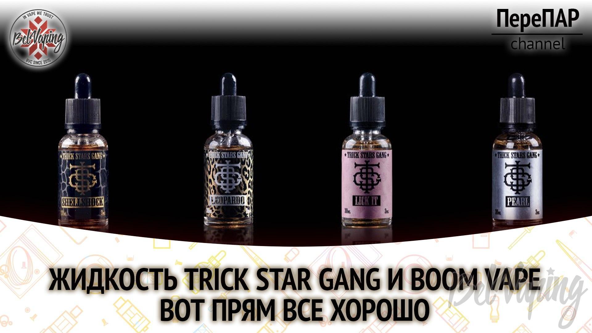 Жидкость Trick Star Gang и Boomvape