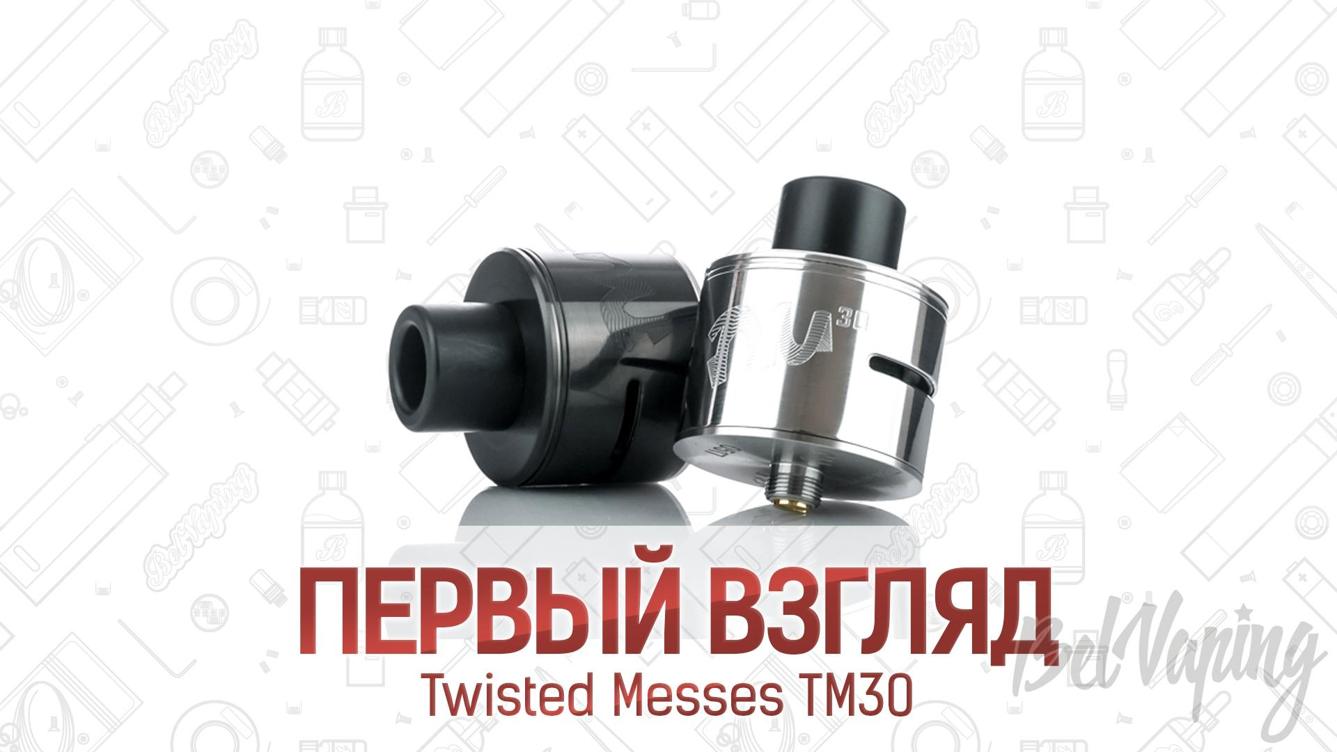 Twisted Messes TM30. Первый взгляд