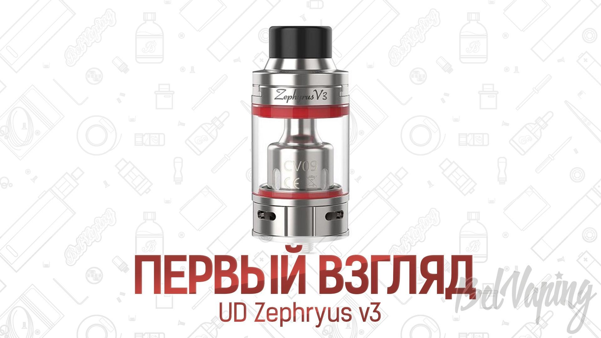 UD Zephryus v3. Первый взгляд