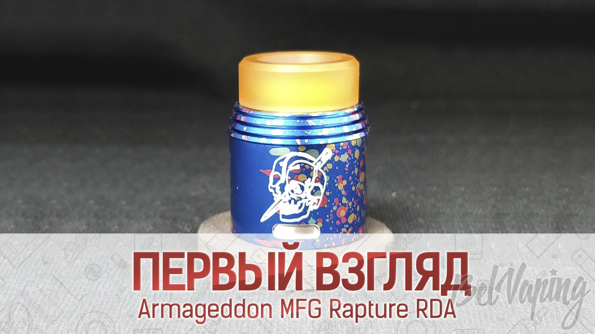 Armageddon MFG Rapture RDA. Первый взгляд