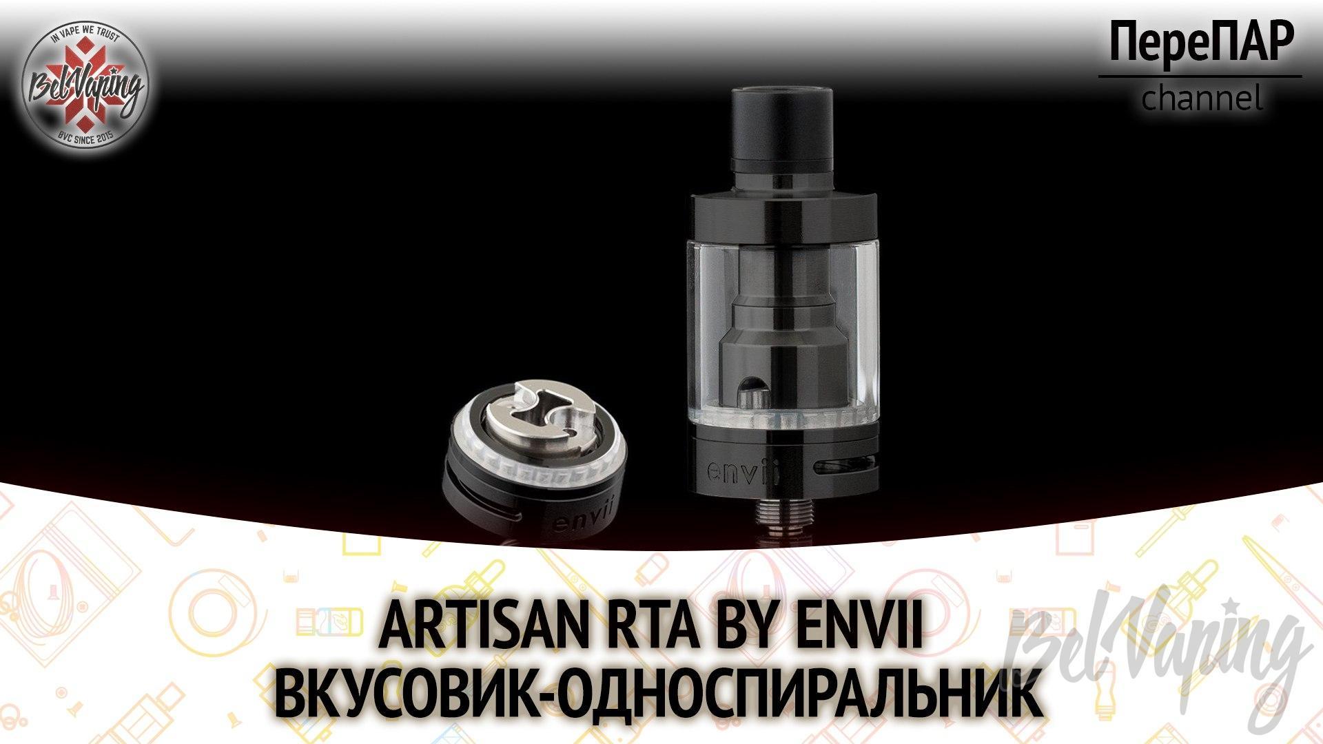 Бакомайзер Artisan RTA от Envii