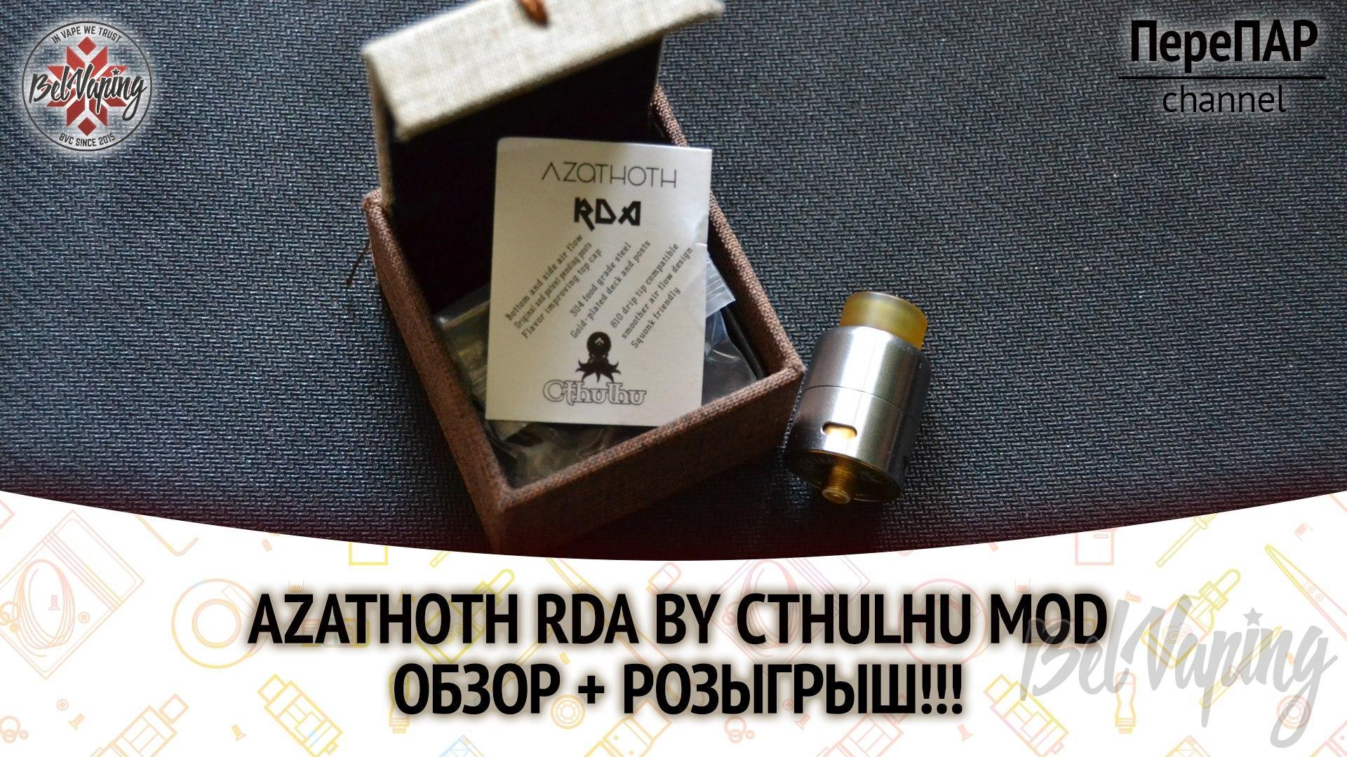 Azathoth RDA от компании Cthulhu MOD
