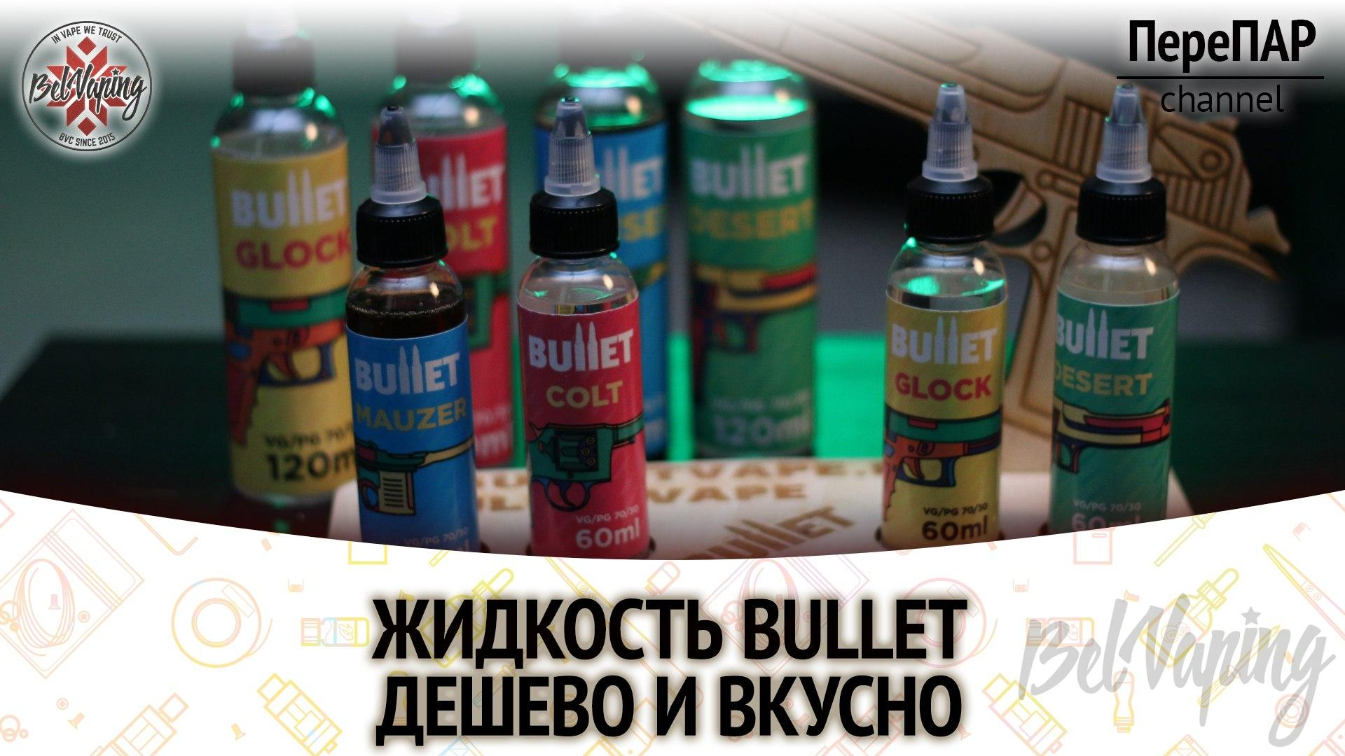 Обзор жидкостей Bullet E-liquid