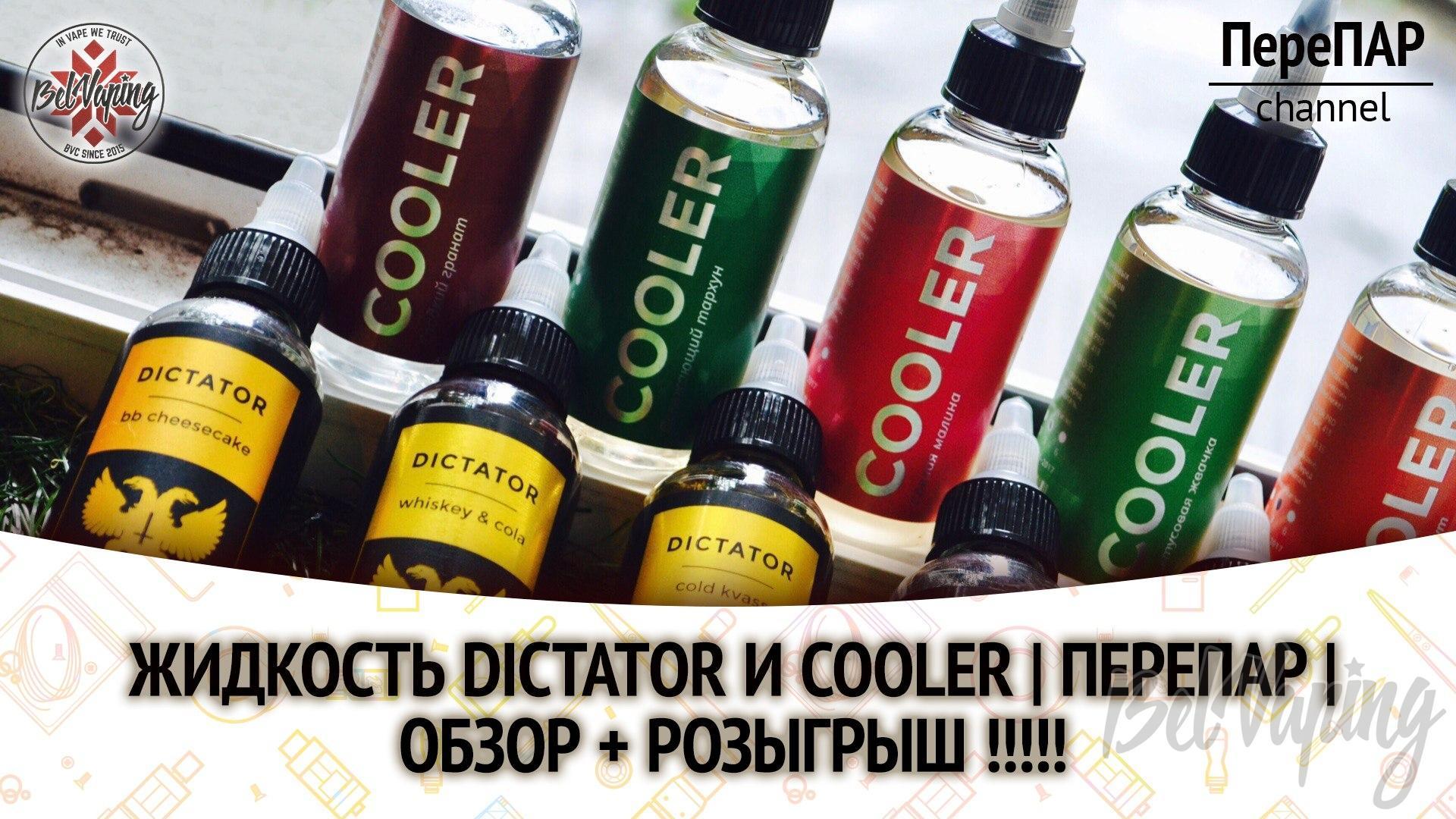 Обзор жидкостей Dictator и Cooler