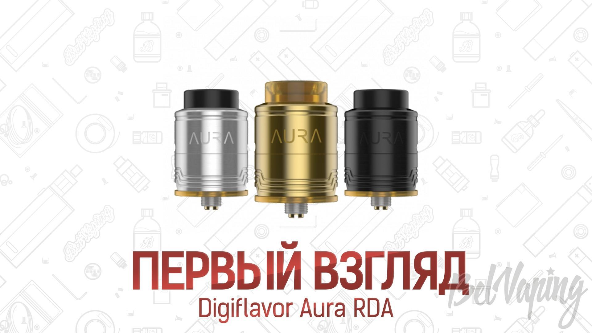 Digiflavor Aura RDA. Первый взгляд