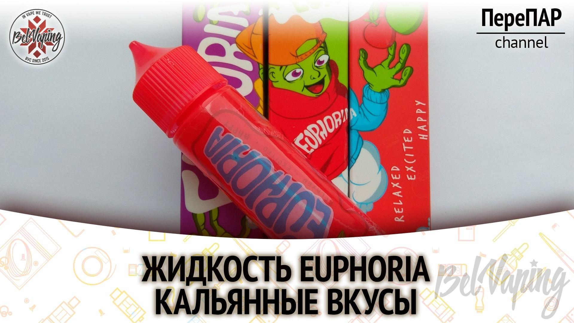 Обзор жидкости Euphoria