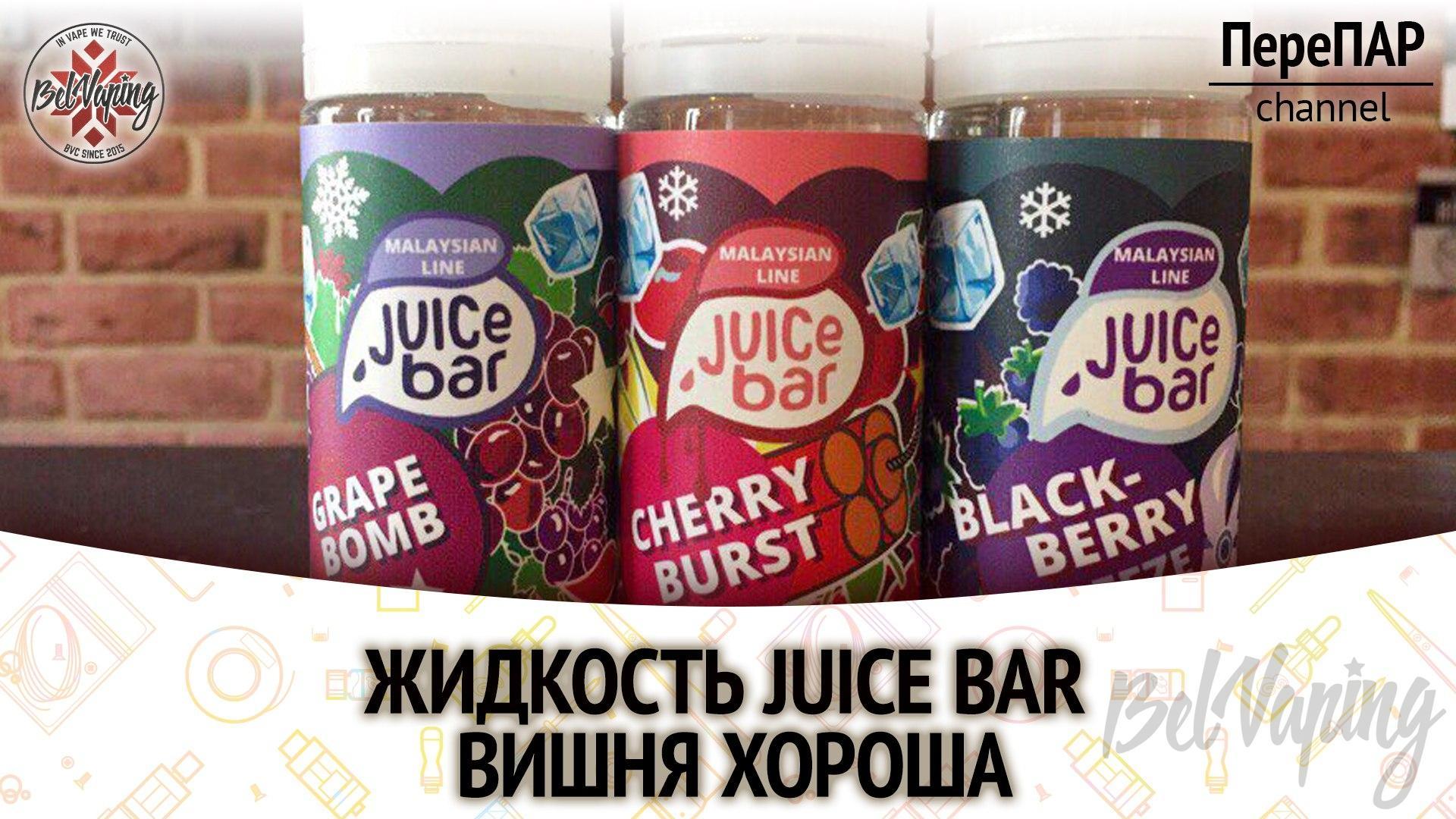 Жидкость Juice Bar