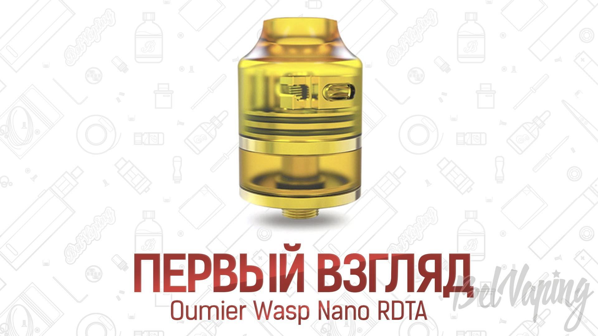 Oumier Wasp Nano RDTA. Первый взгляд