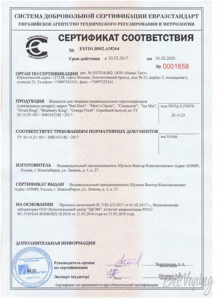 Сертификат соответствия на выпускаемую продукцию Red Deer