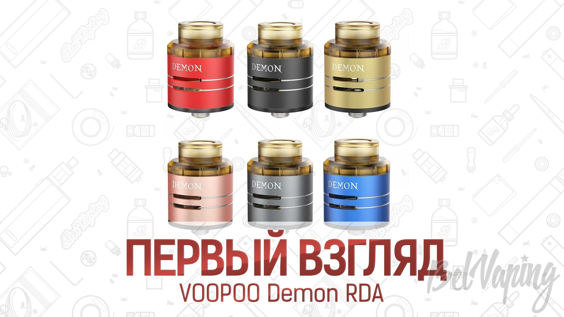 VOOPOO Demon RDA. Первый взгляд